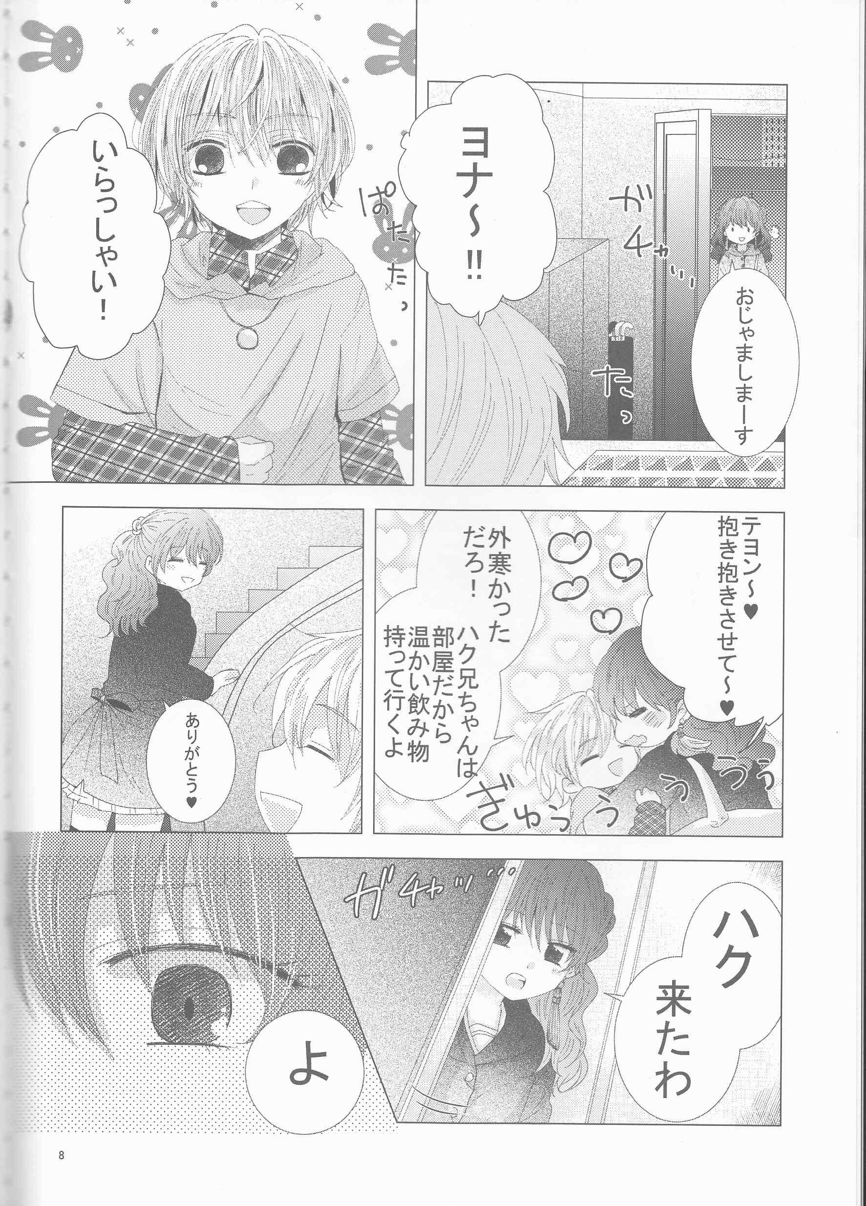 教えて STUDY (暁のヨナ) (8)