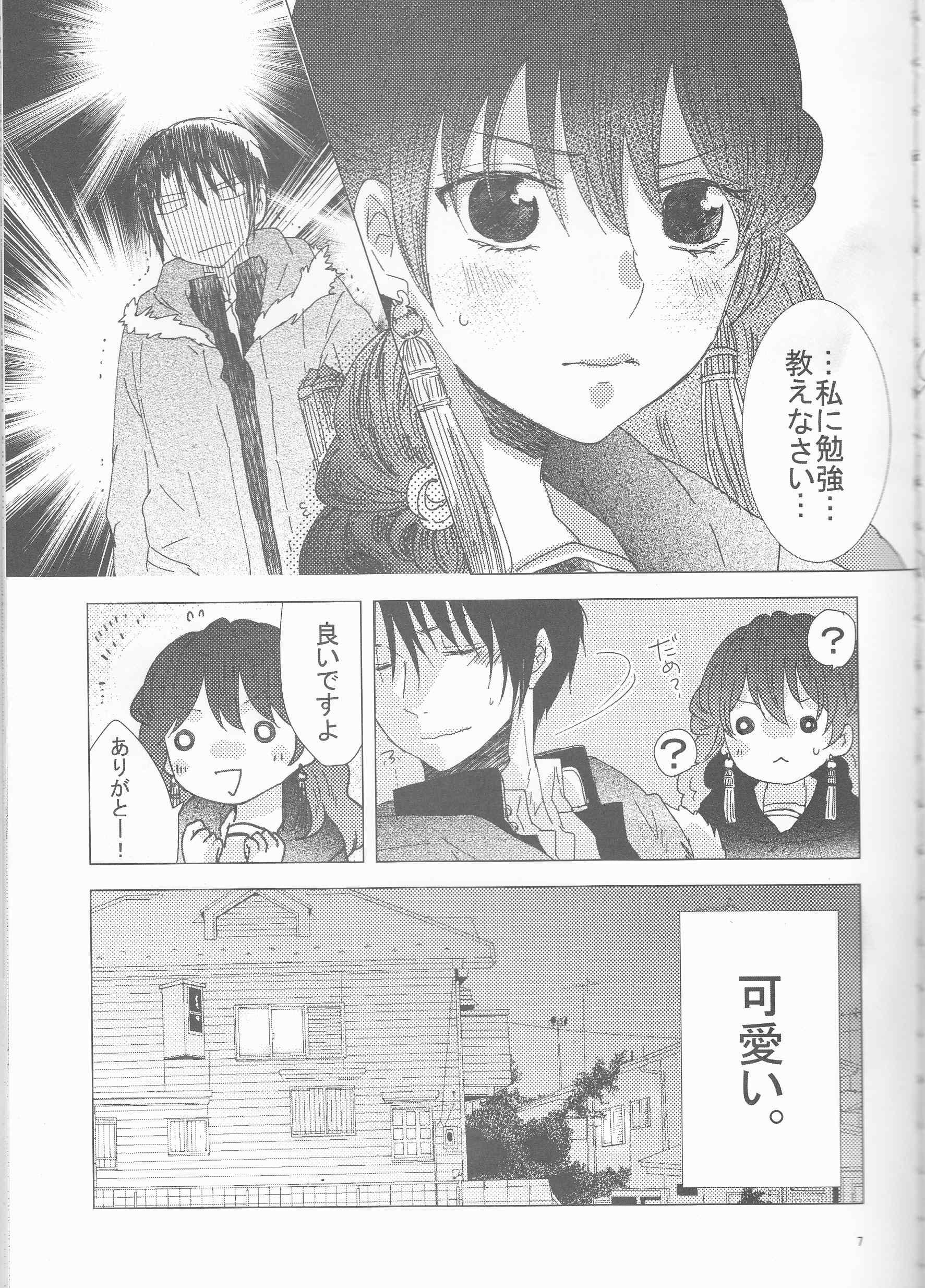 教えて STUDY (暁のヨナ) (7)