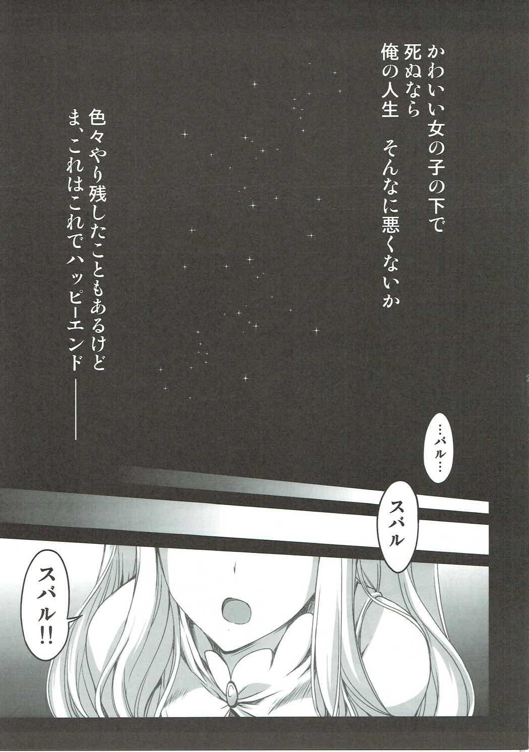 【リゼロ エロ漫画・エロ同人】エミリアとの初めてのセックスを楽しみたいのに手コキで邪魔されて何度も発射することにwwwww (26)
