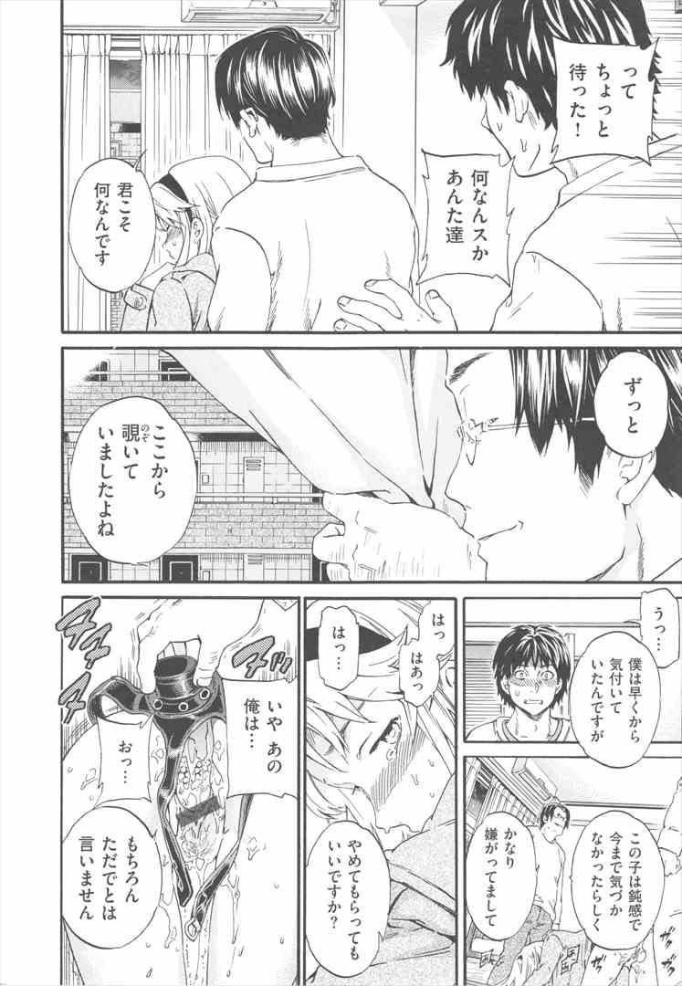 【エロ漫画・エロ同人】ちっぱい彼女がヤキモチ焼くとエッチの時反応がいいw盛り上がって中出しセックスしちゃってるけどwww (138)