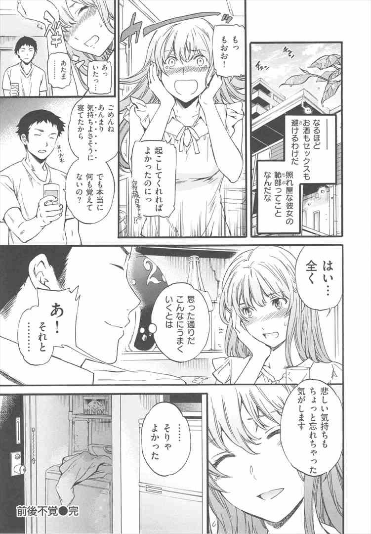 【エロ漫画・エロ同人】ちっぱい彼女がヤキモチ焼くとエッチの時反応がいいw盛り上がって中出しセックスしちゃってるけどwww (182)