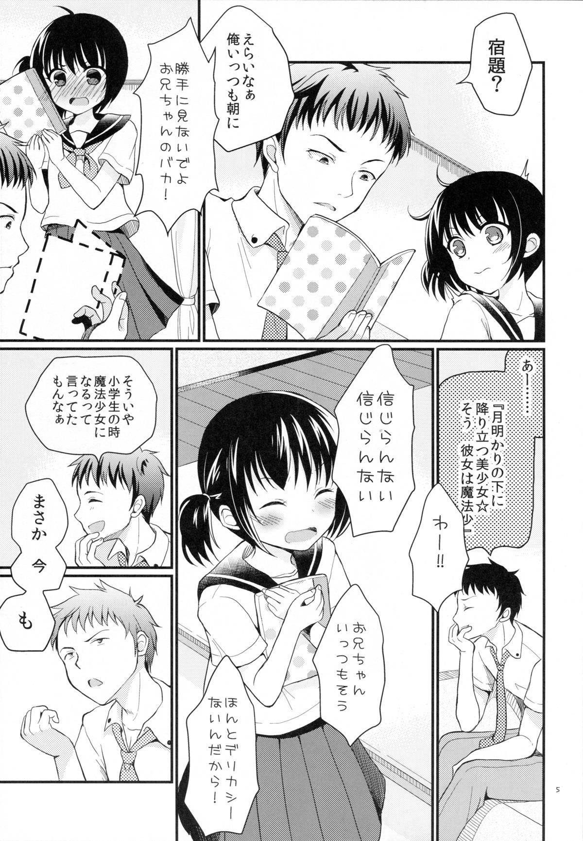 【エロ漫画・エロ同人誌】ロリJCの妹が密着してくるからムラムラしてきちゃってエッチしますたwww (5)