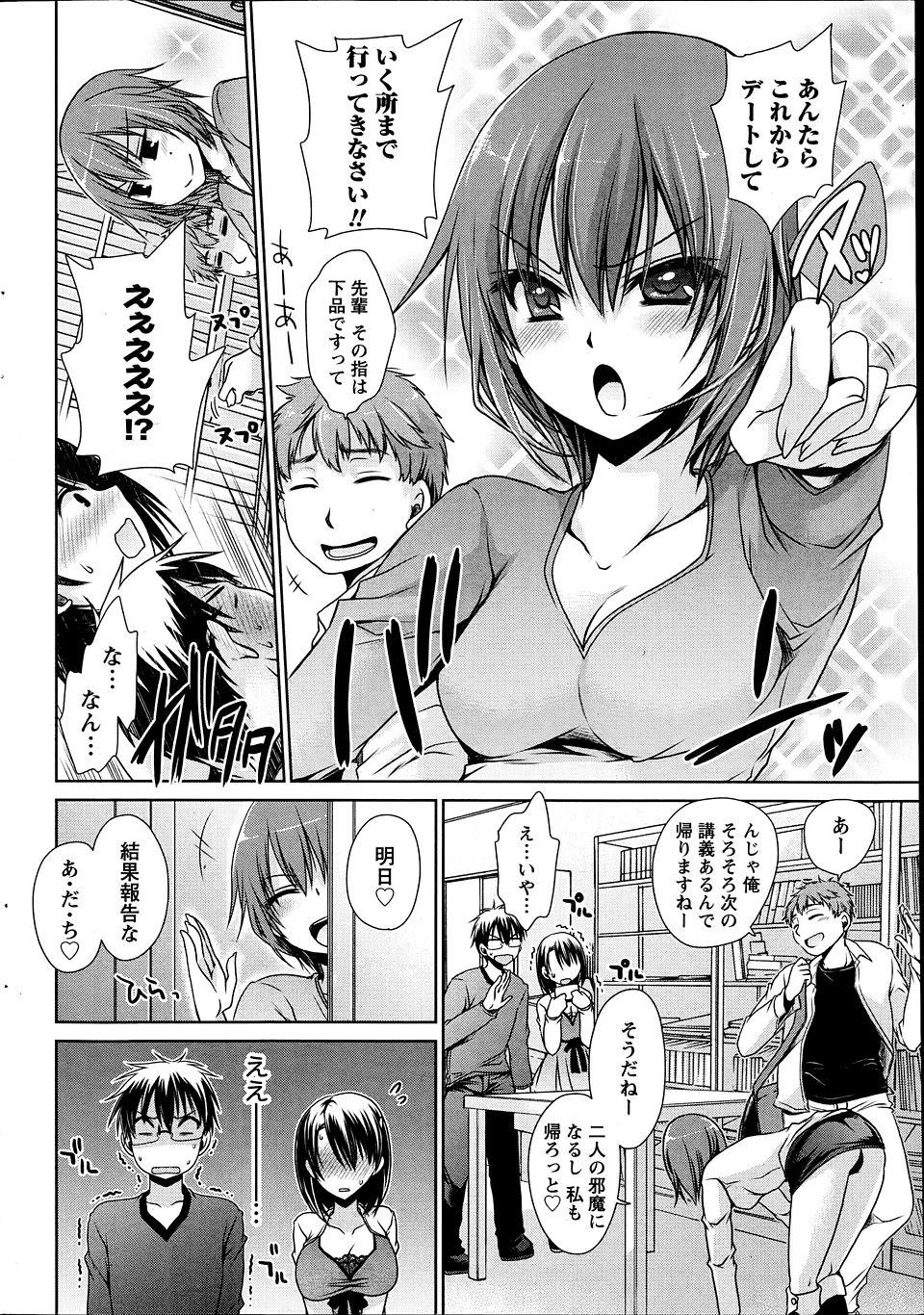 【エロ漫画・エロ同人】好きだった巨乳娘と付き合うようになってドキドキ初エッチwww (6)