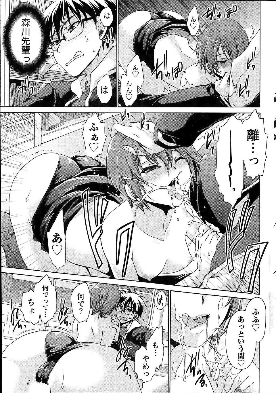 【エロ漫画・エロ同人】ちっぱいの先輩が誘惑してきてフェラチオして来たンゴwww (15)