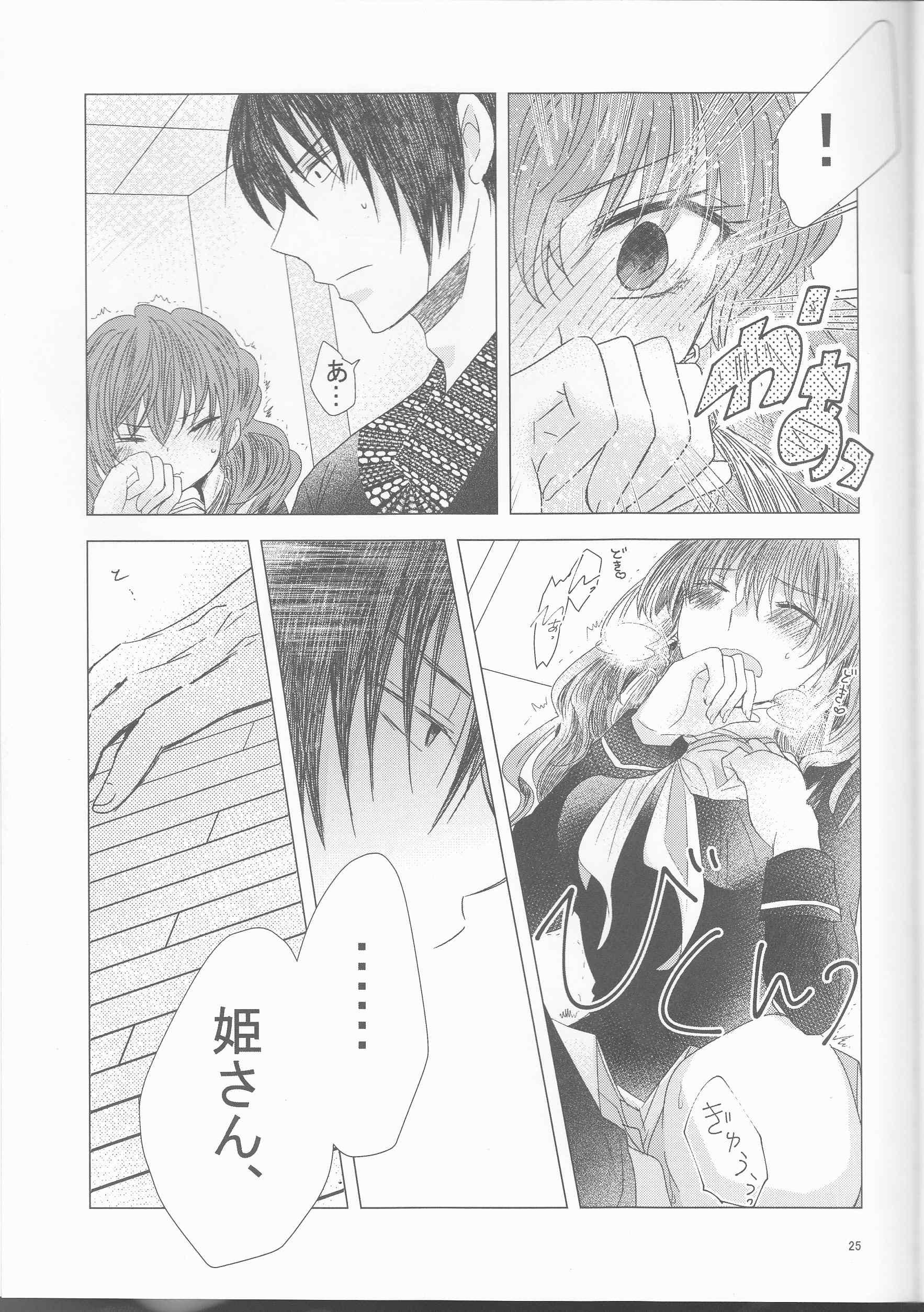 教えて STUDY (暁のヨナ) (25)