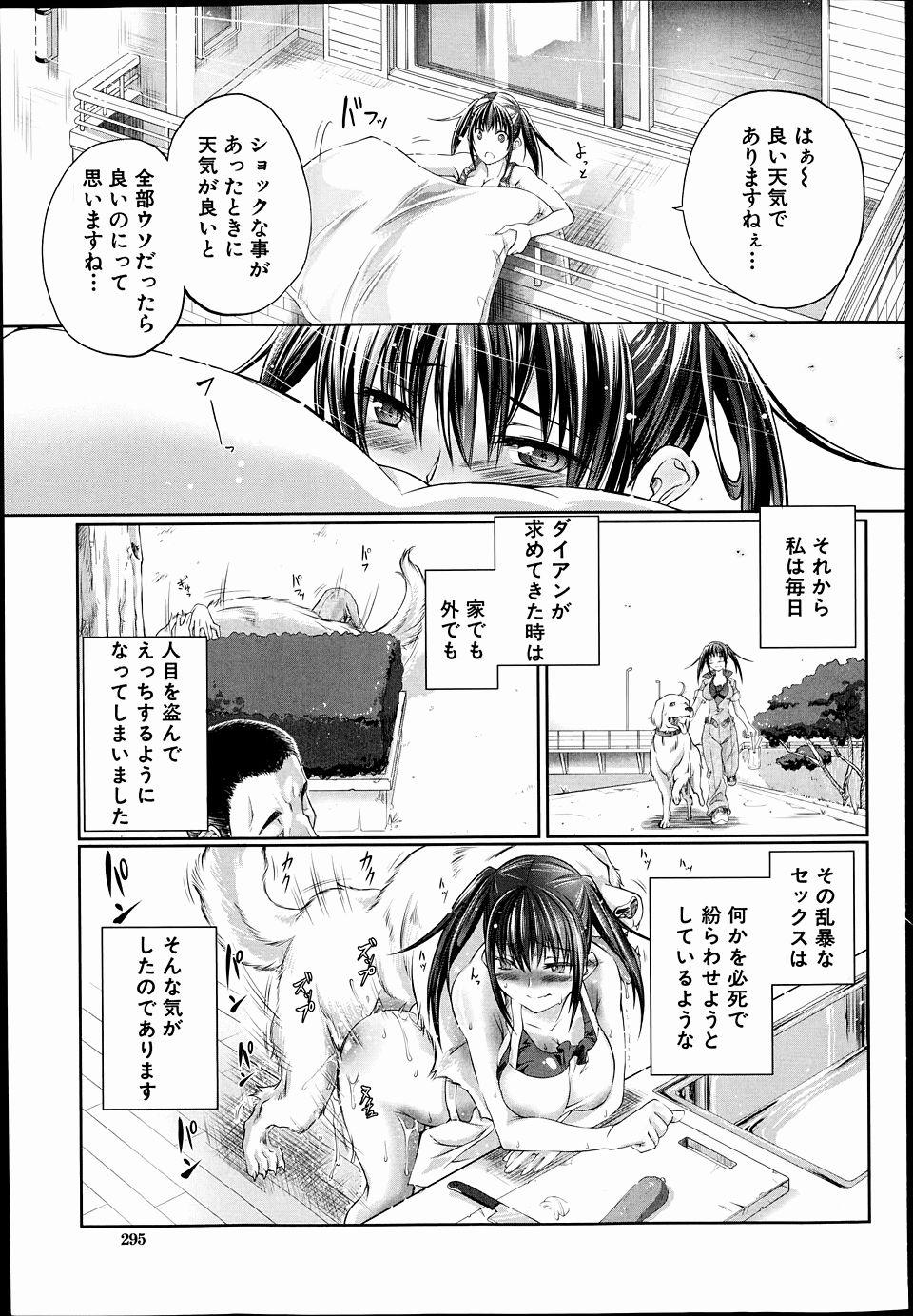 【エロ漫画・エロ同人】何でも屋の巨乳娘が仕事で犬の世話してたらレイプされてるwww (11)