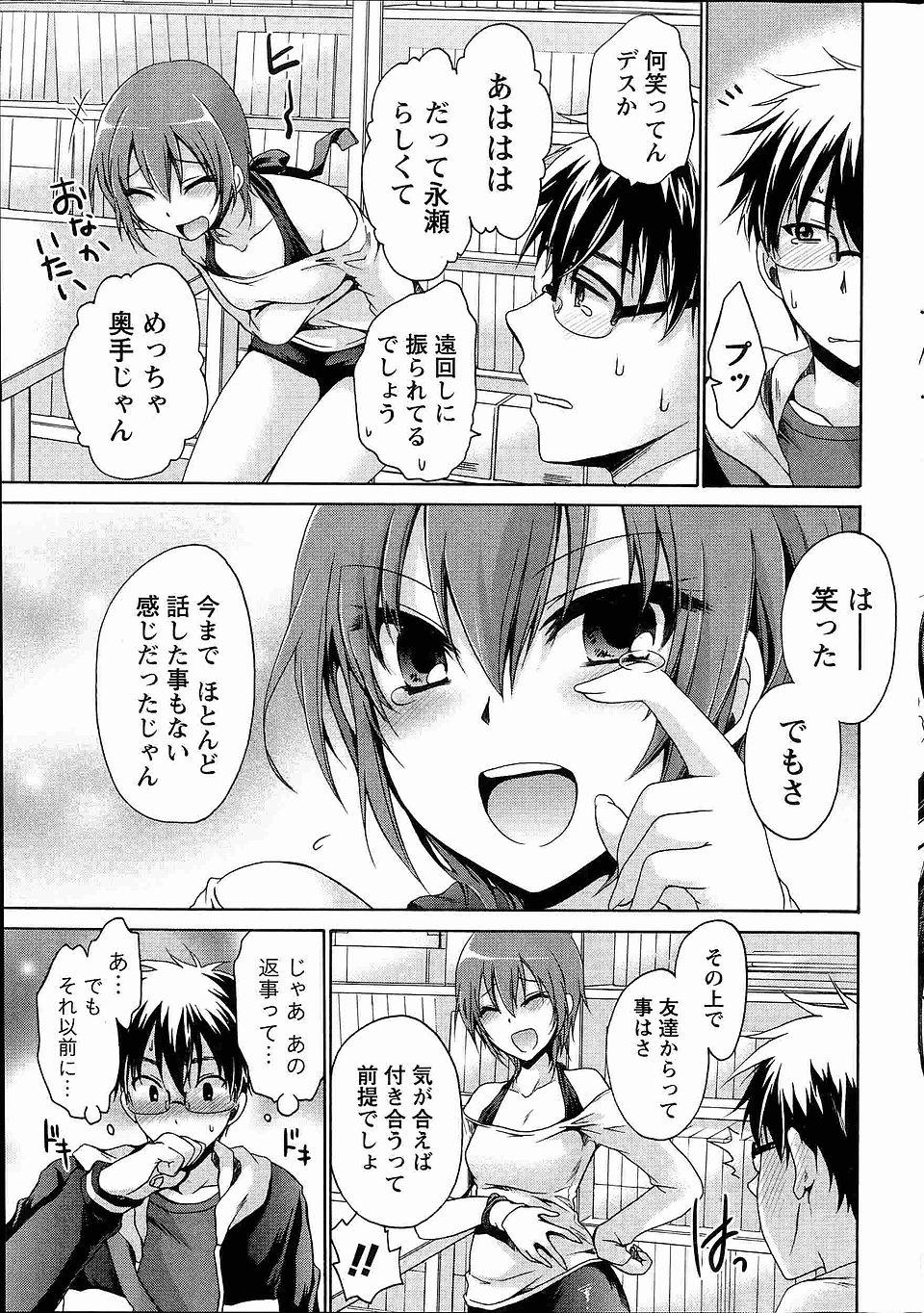【エロ漫画・エロ同人】ちっぱいの先輩が誘惑してきてフェラチオして来たンゴwww (11)