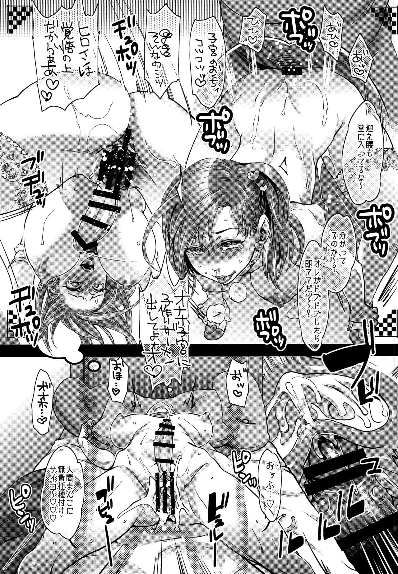 【エロ漫画・エロ同人】巨乳ヒロインが性獣と戦ってソッコー犯されてるwレイプされてるのを配信されて種付けセックスされちゃったwww (22)