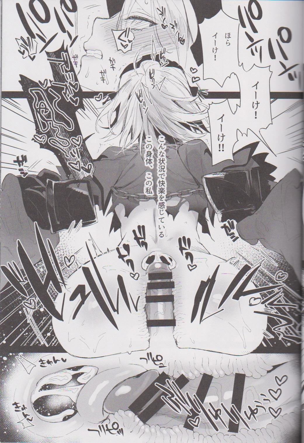 【FGO エロ漫画・エロ同人】巨乳のジャンヌ・オルタが捕らわれて集団レイプされちゃってるwひたすら中出しセックスで陵辱され身体中ザーメンだらけにwww (12)