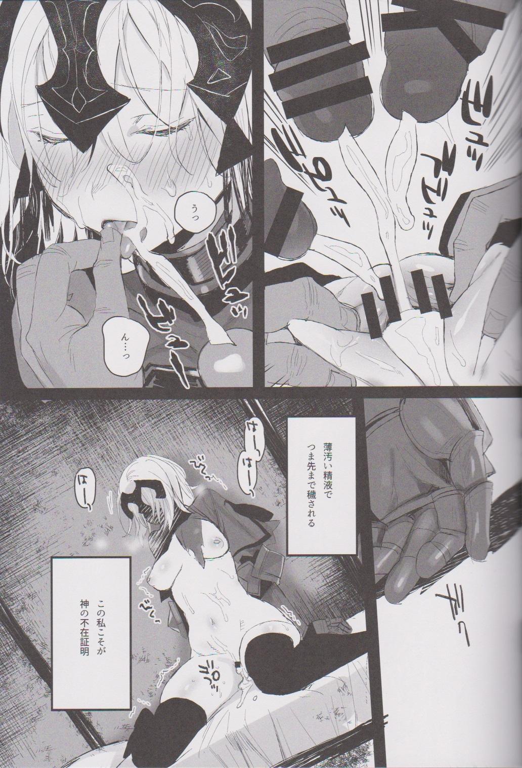 【FGO エロ漫画・エロ同人】巨乳のジャンヌ・オルタが捕らわれて集団レイプされちゃってるwひたすら中出しセックスで陵辱され身体中ザーメンだらけにwww (16)