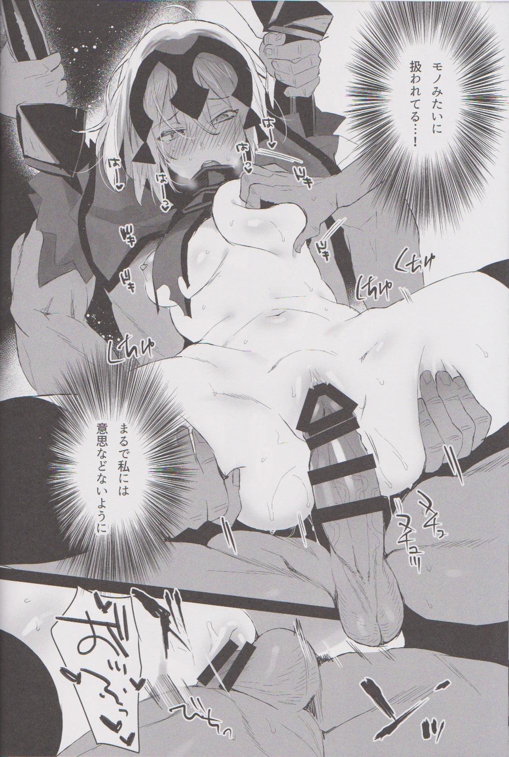 【FGO エロ漫画・エロ同人】巨乳のジャンヌ・オルタが捕らわれて集団レイプされちゃってるwひたすら中出しセックスで陵辱され身体中ザーメンだらけにwww (17)