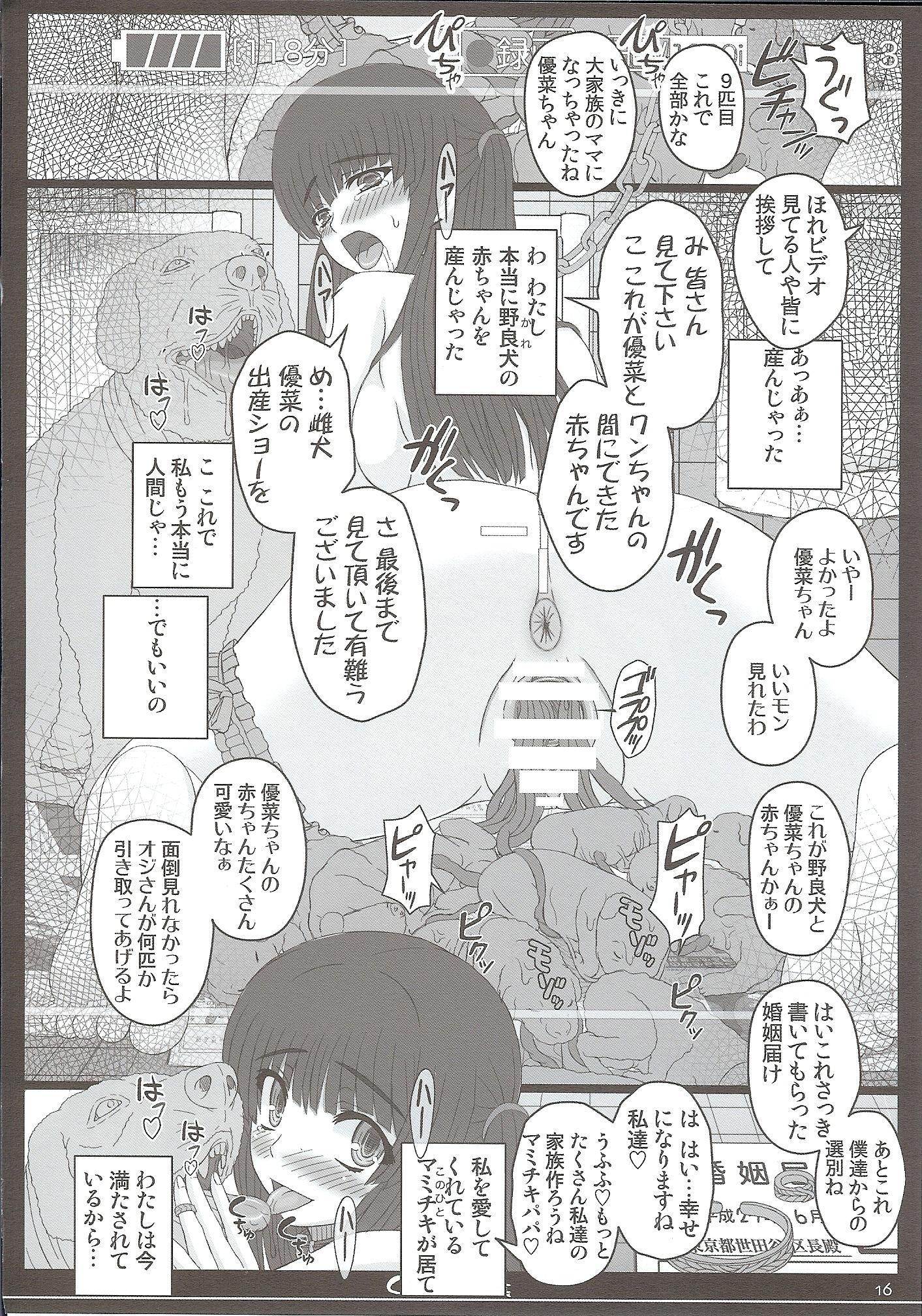 【エロ漫画・エロ同人誌】巨乳女子校生が野良犬とセックスして処女喪失www (15)