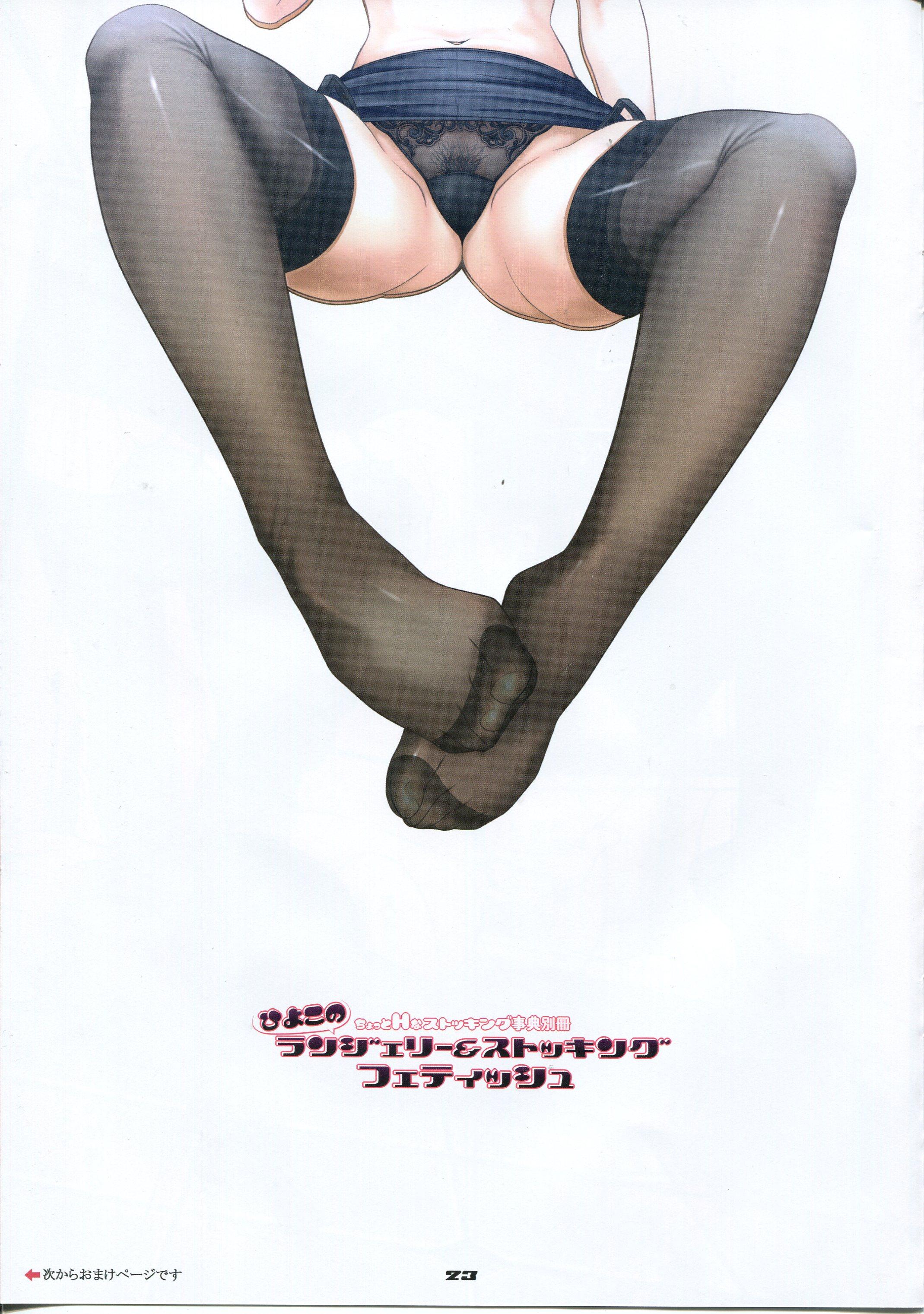 エッチなランジェリーとストッキングが好きな人の為のフルカラー漫画www (21)