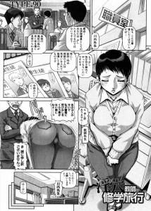 【エロ漫画・エロ同人】巨乳教師が彼氏と旅行に行こうとしたら生徒達も一緒に連れてきて移動しながらエッチしてるw車の中で乱交セックスしてザーメンだらけwww