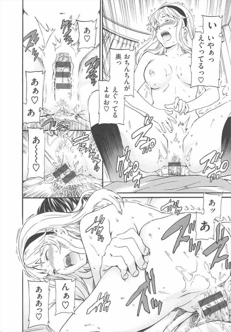 【エロ漫画・エロ同人】ちっぱい彼女がヤキモチ焼くとエッチの時反応がいいw盛り上がって中出しセックスしちゃってるけどwww (144)