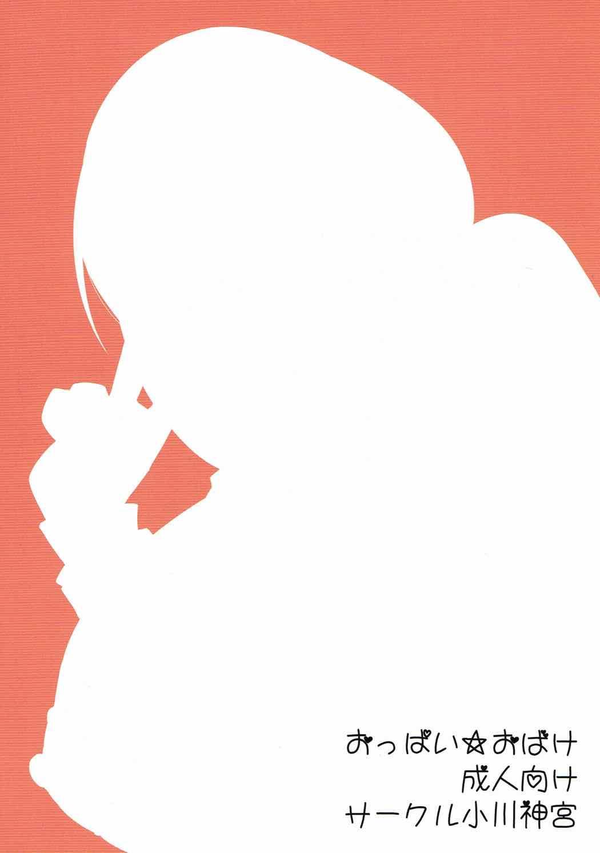 【オカン エロ漫画・エロ同人】成沢稜歌のデカすぎるおっぱいに埋もれて童貞卒業させてもらう我聞悠太wwwwww (22)
