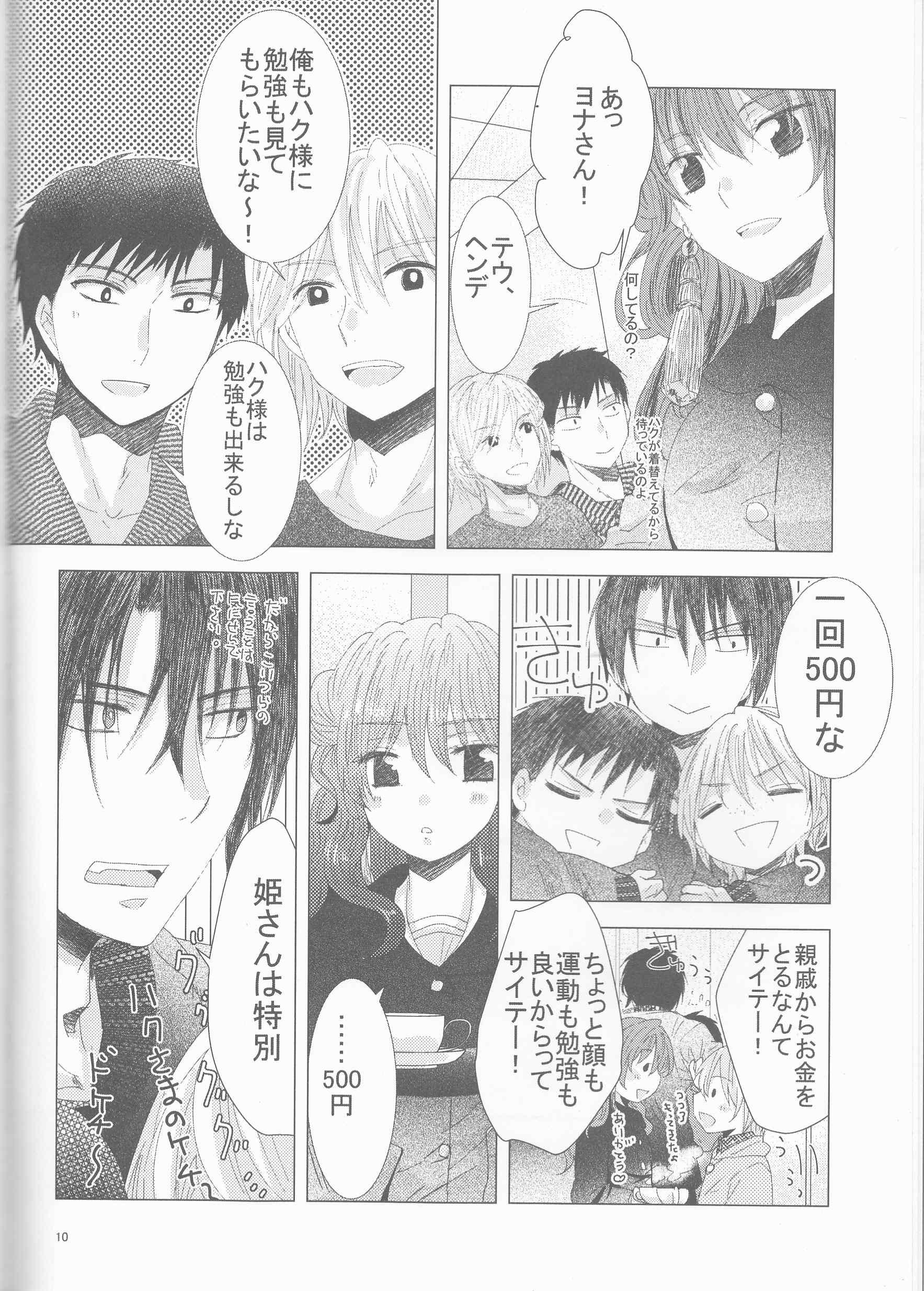 教えて STUDY (暁のヨナ) (10)
