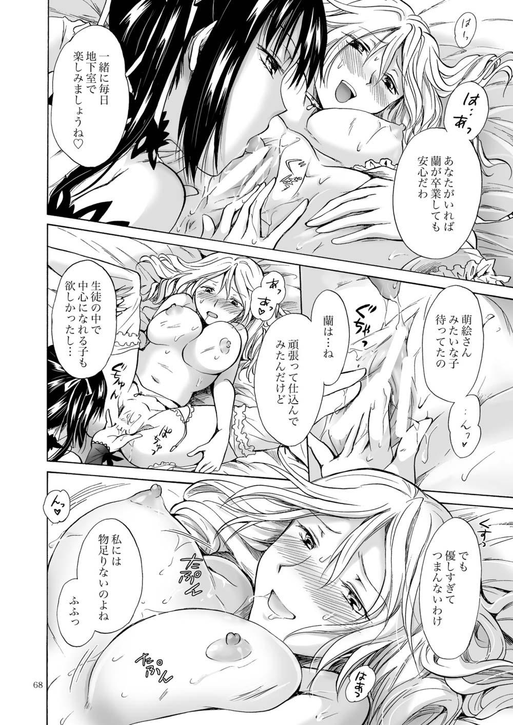 【エロ漫画・エロ同人誌】大好きな先輩が手に入らないからSに目覚めたちっぱい女子校生www (67)