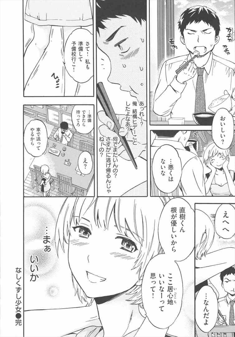 【エロ漫画・エロ同人】ちっぱい彼女がヤキモチ焼くとエッチの時反応がいいw盛り上がって中出しセックスしちゃってるけどwww (200)