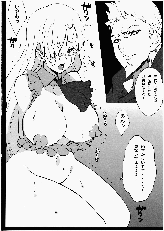 【七つの大罪 エロ漫画・エロ同人誌】ふたなりディアンヌがキングのアナル処女を奪ってエリザベスは母乳出しながらイくやつwwwww (13)