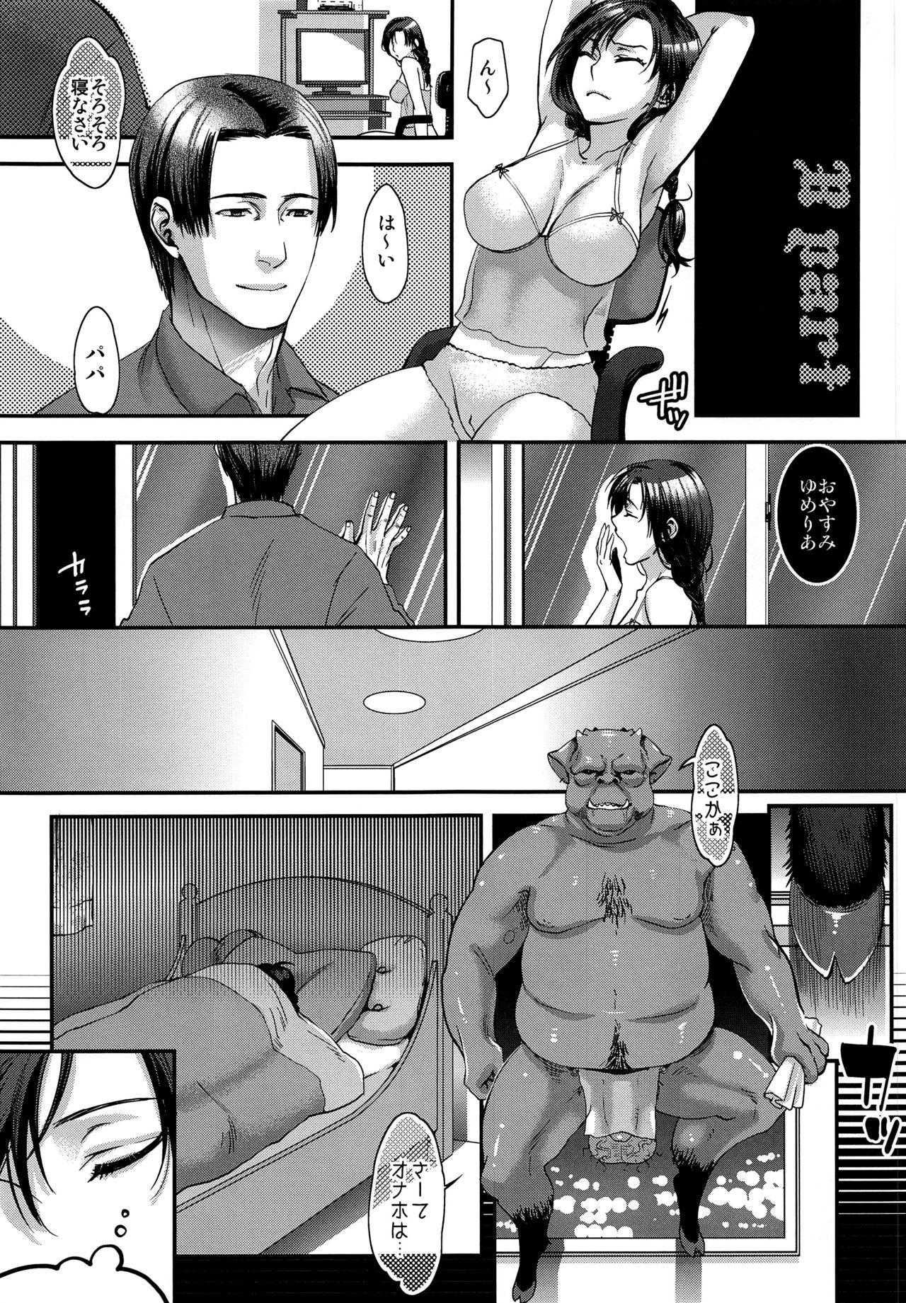 【エロ漫画・エロ同人】巨乳ヒロインが性獣と戦ってソッコー犯されてるwレイプされてるのを配信されて種付けセックスされちゃったwww (18)