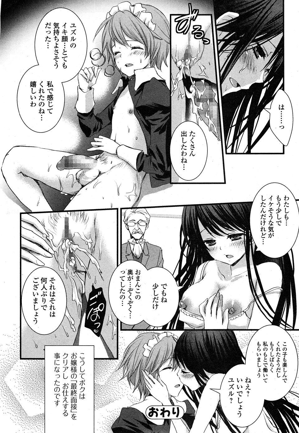 【エロ漫画・エロ同人】男の娘が巨乳お嬢様の所でメイド始めたらチンコ弄られまくってるwアナル開発されてお嬢様とセックスしてるしwww (16)