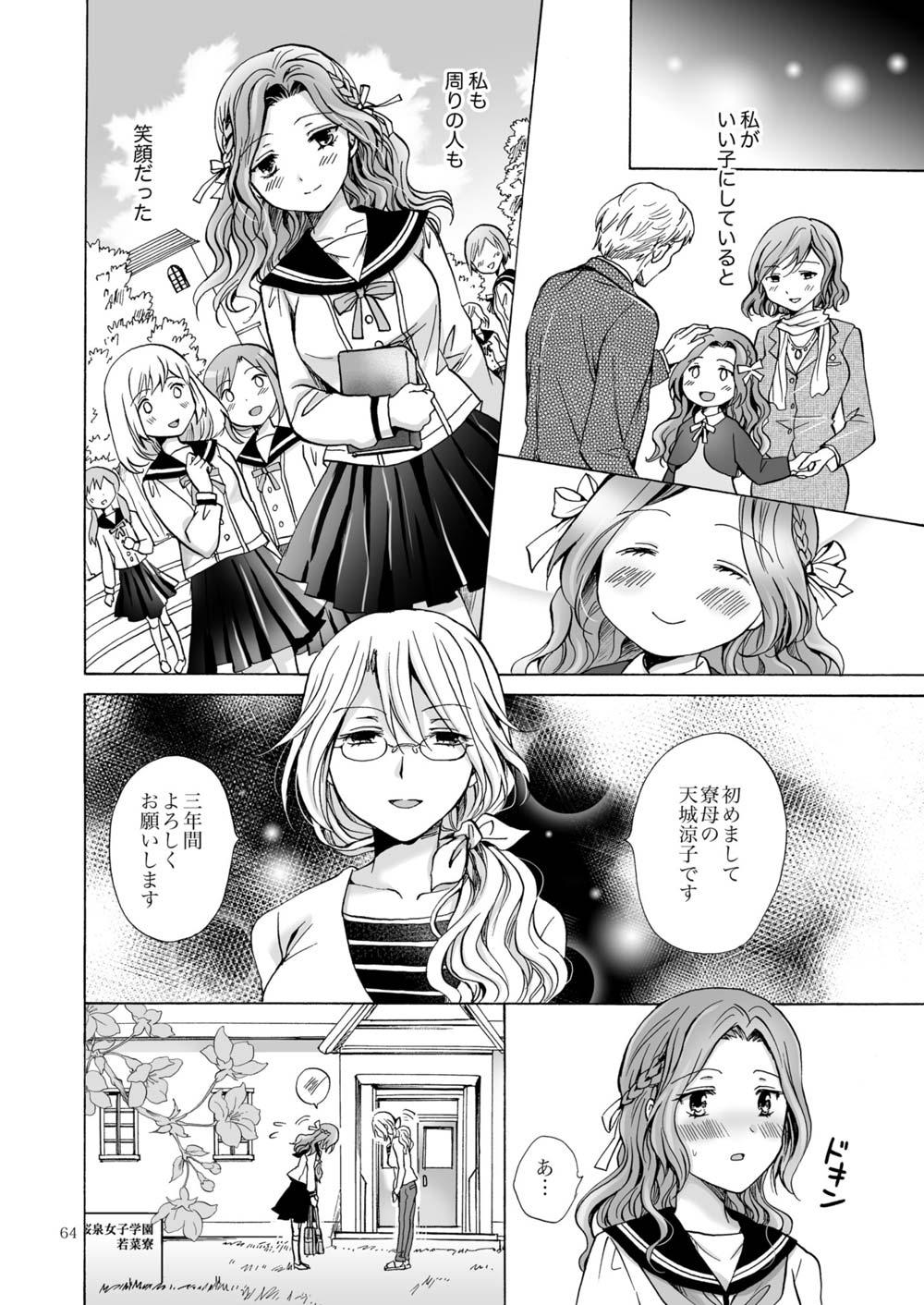 【エロ漫画・エロ同人誌】大好きな先輩が手に入らないからSに目覚めたちっぱい女子校生www (63)