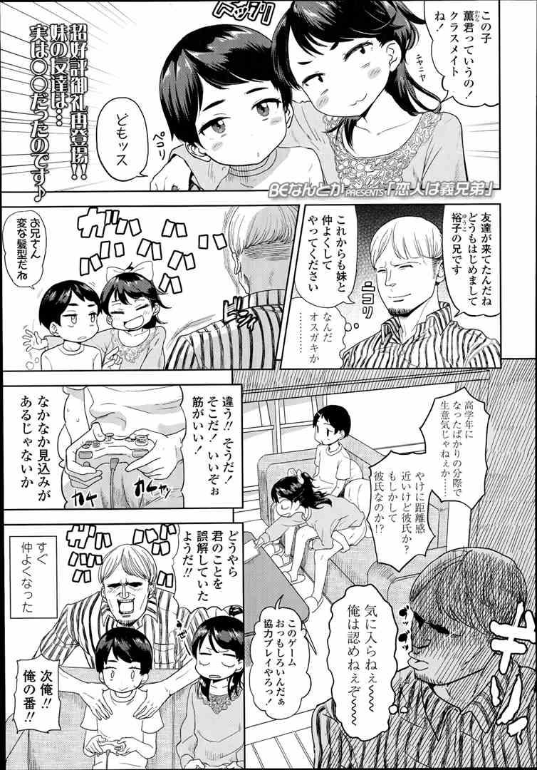 【エロ漫画・エロ同人誌】JSの妹が連れてきた友達を男の子と思って仲良くしてたら女の子だったンゴw一緒にお風呂に入って身体流しつつエッチな事してたら結局チンコ挿入してセックスしちゃったよねwww