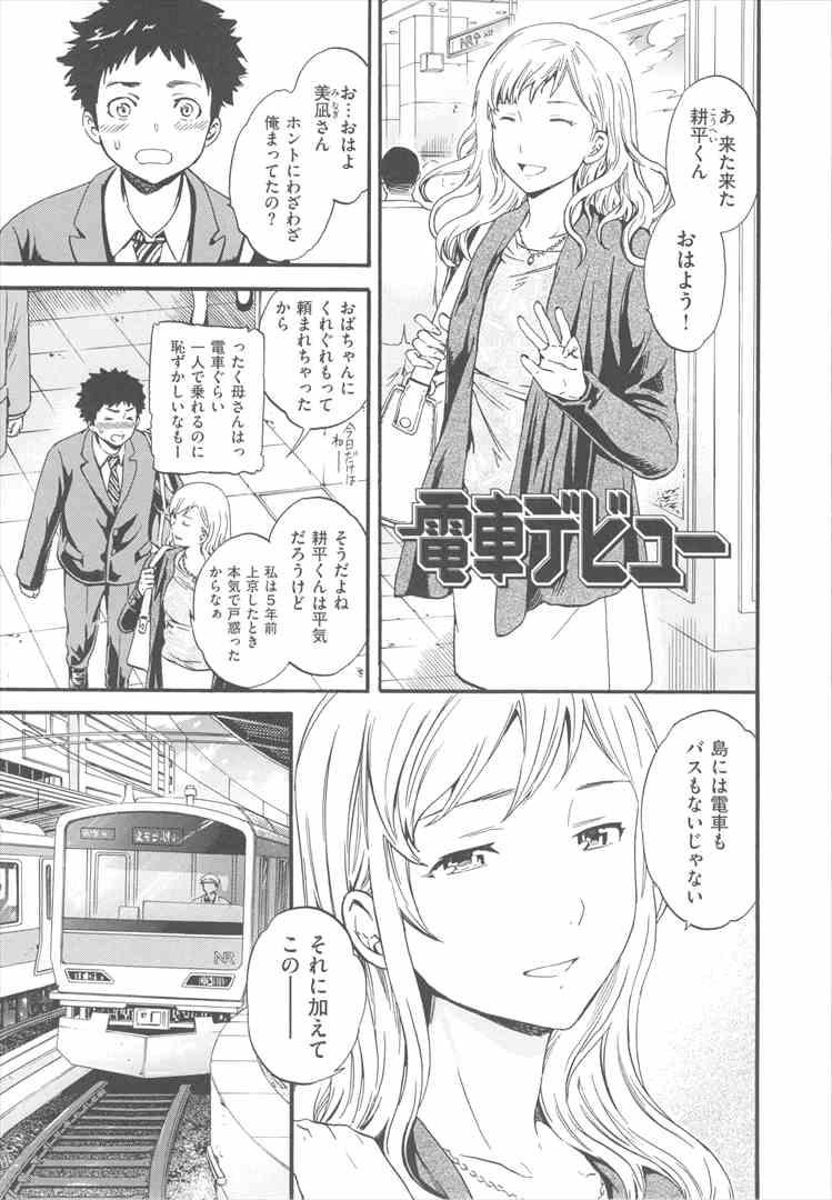 【エロ漫画・エロ同人】ちっぱい彼女がヤキモチ焼くとエッチの時反応がいいw盛り上がって中出しセックスしちゃってるけどwww (147)