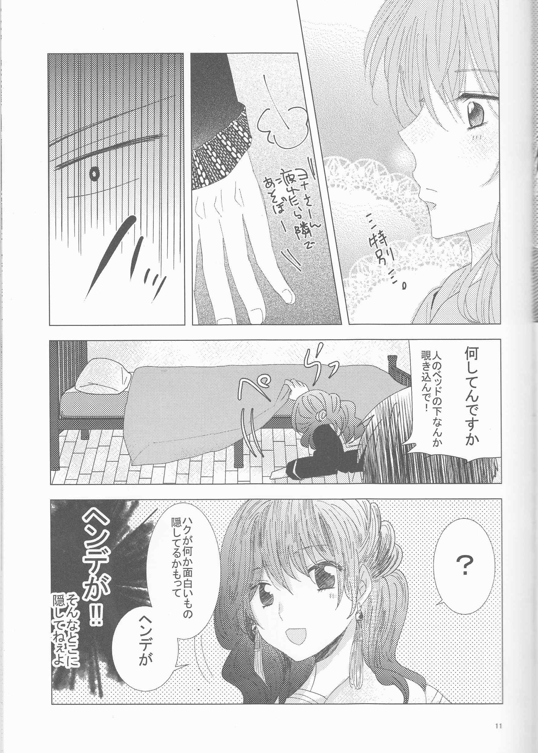 教えて STUDY (暁のヨナ) (11)