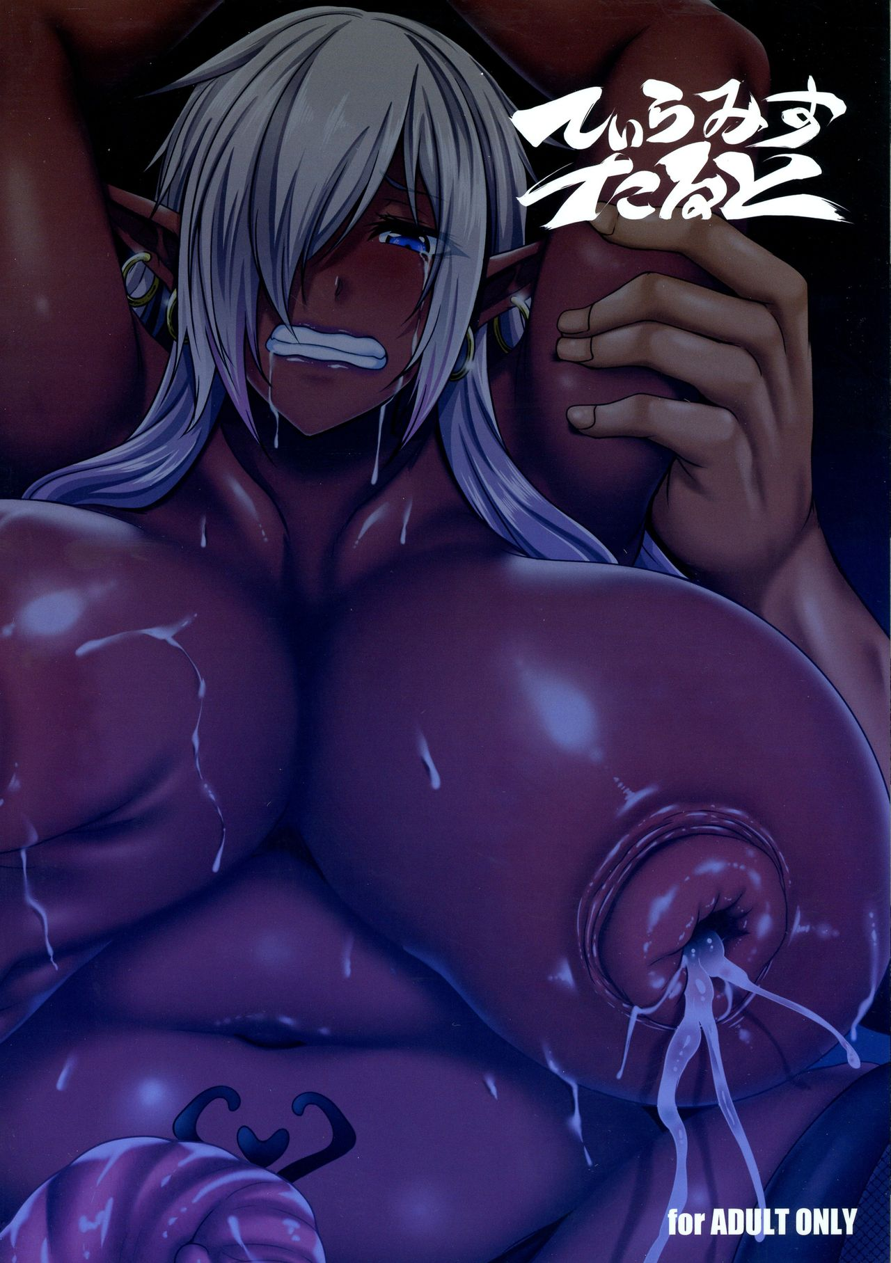 【エロ漫画・エロ同人誌】陥没乳首の巨乳エルフが魔族に拘束されて陵辱されまくりンゴwww (2)
