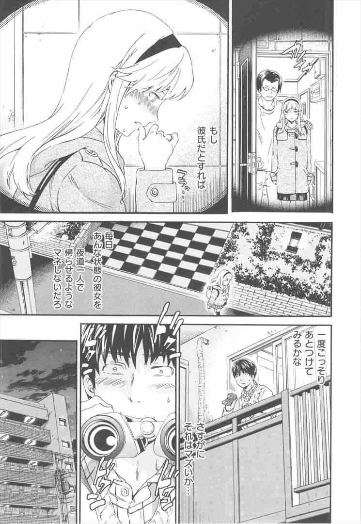 【エロ漫画・エロ同人】ちっぱい彼女がヤキモチ焼くとエッチの時反応がいいw盛り上がって中出しセックスしちゃってるけどwww (131)