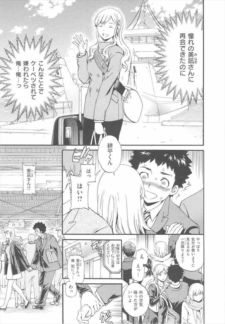 【エロ漫画・エロ同人】ちっぱい彼女がヤキモチ焼くとエッチの時反応がいいw盛り上がって中出しセックスしちゃってるけどwww (151)