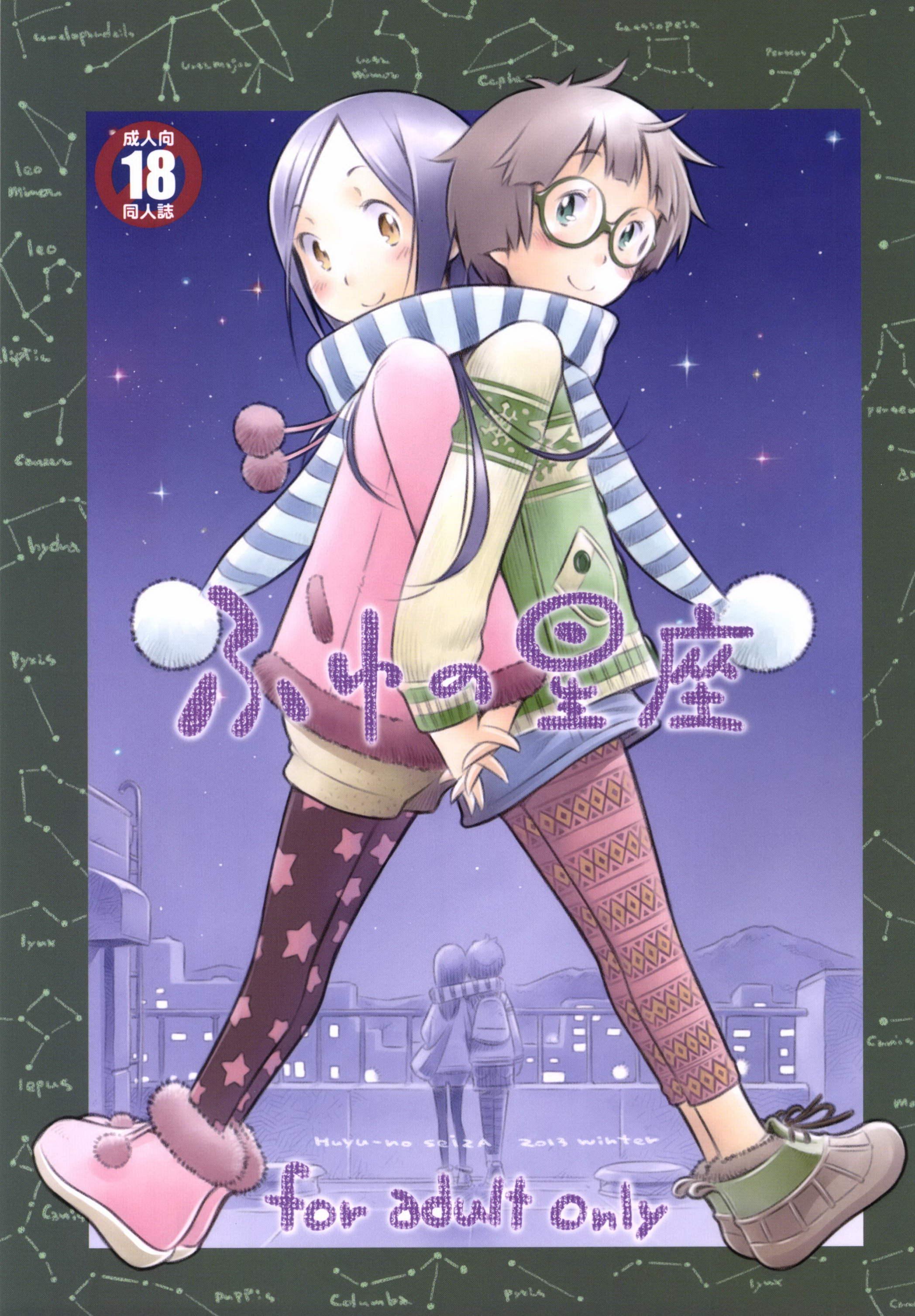 【エロ漫画・エロ同人】貧乳ロリ少女が林間学校で出会った少女にエッチ教えられてるwオナニー教えられアナルの気持ち良さもレズセックスもねwww