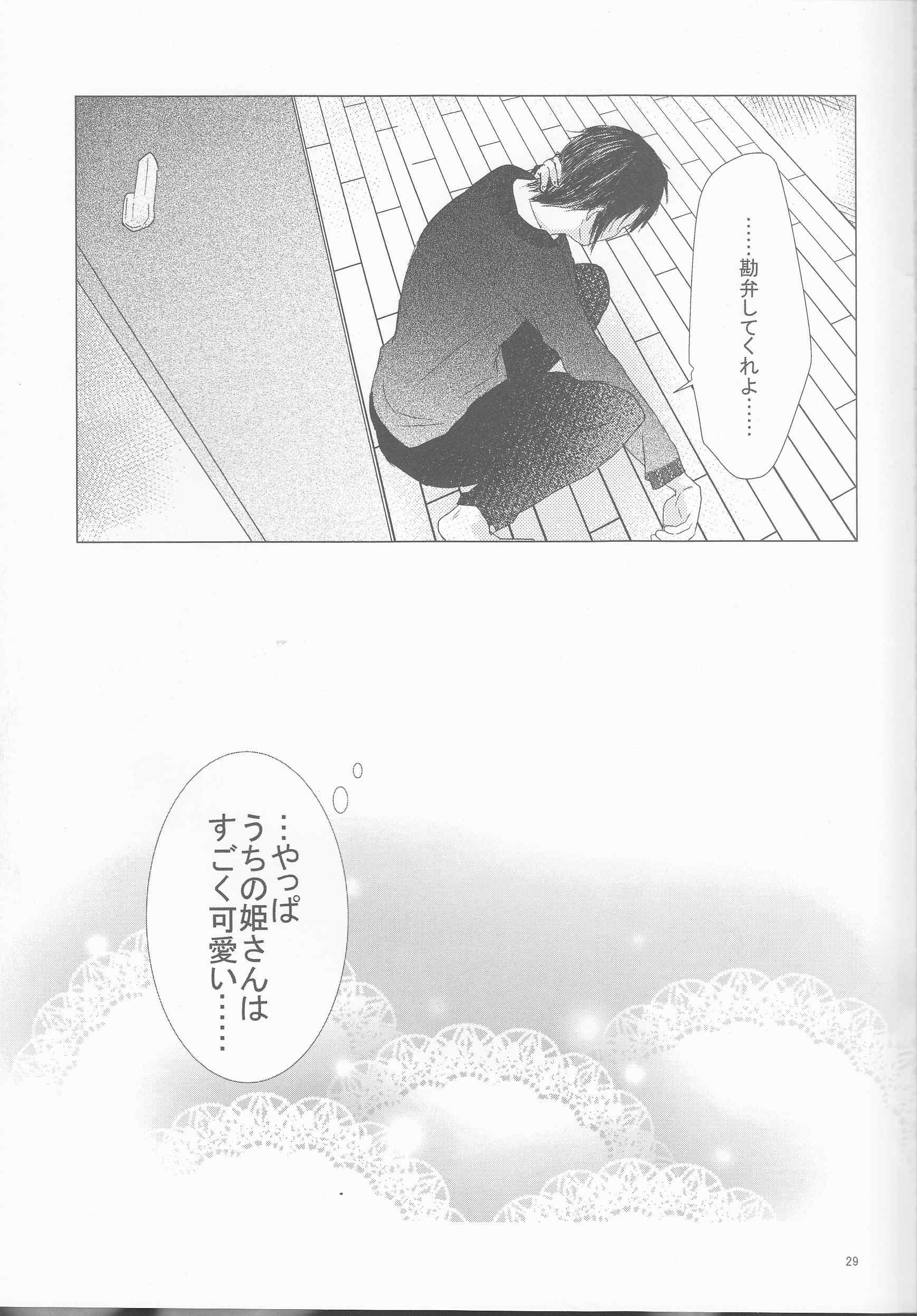 教えて STUDY (暁のヨナ) (29)