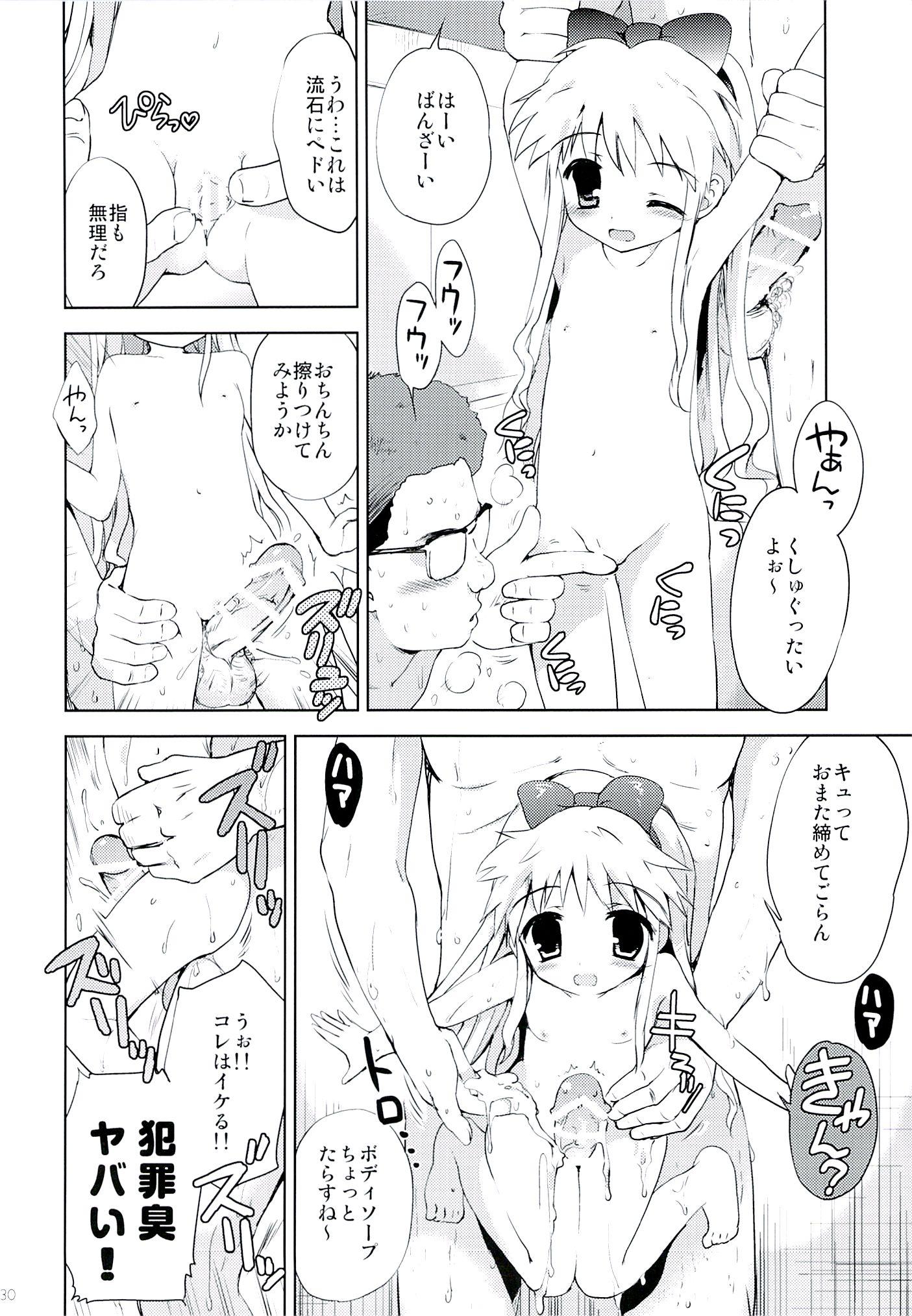 ひなちゃんとおふろやさん (29)