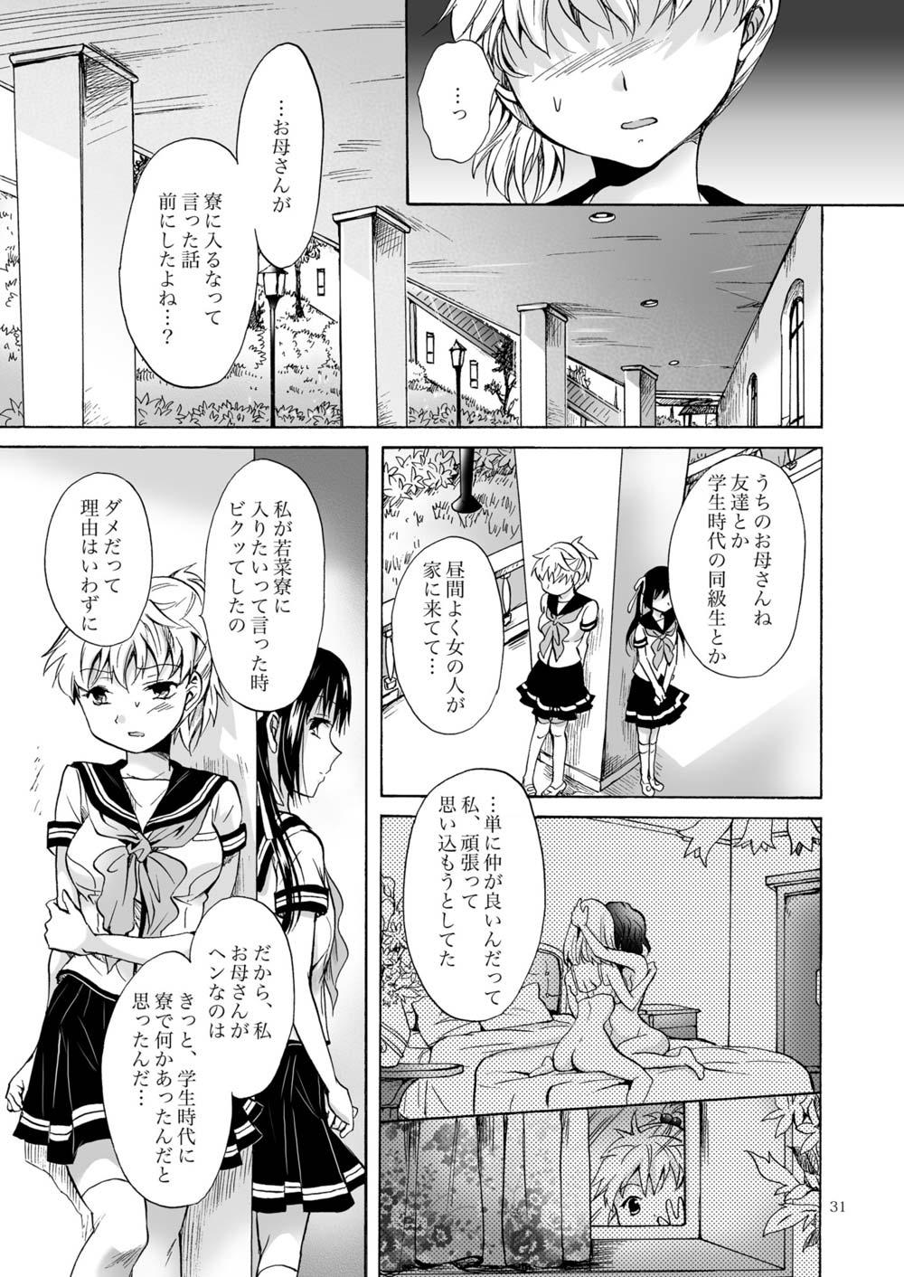 【エロ漫画・エロ同人誌】大好きな先輩が手に入らないからSに目覚めたちっぱい女子校生www (30)