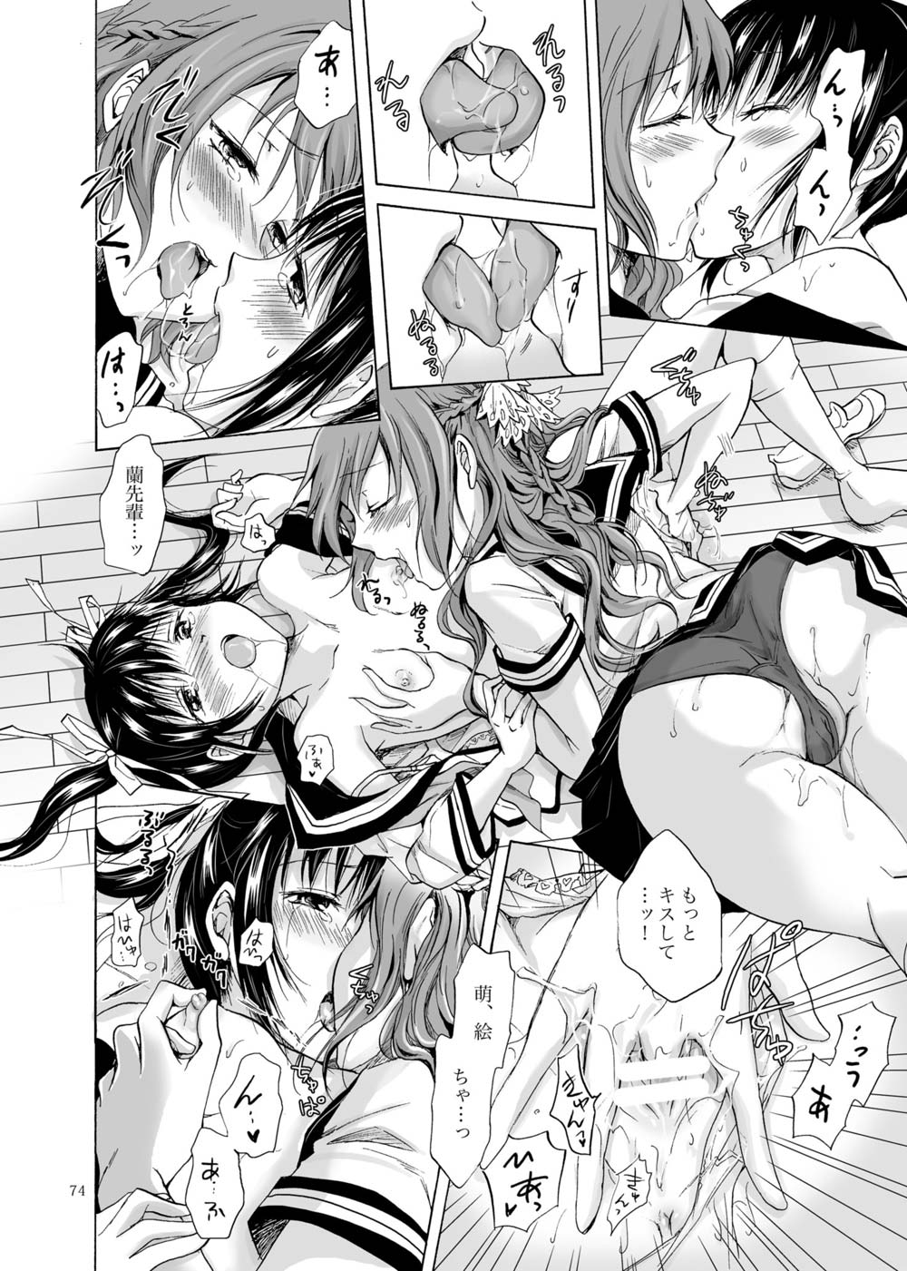 【エロ漫画・エロ同人誌】ちっぱい女子校生が女子寮に入り同室の子が夜中に居なくなるからついて行ったら・・・ (73)