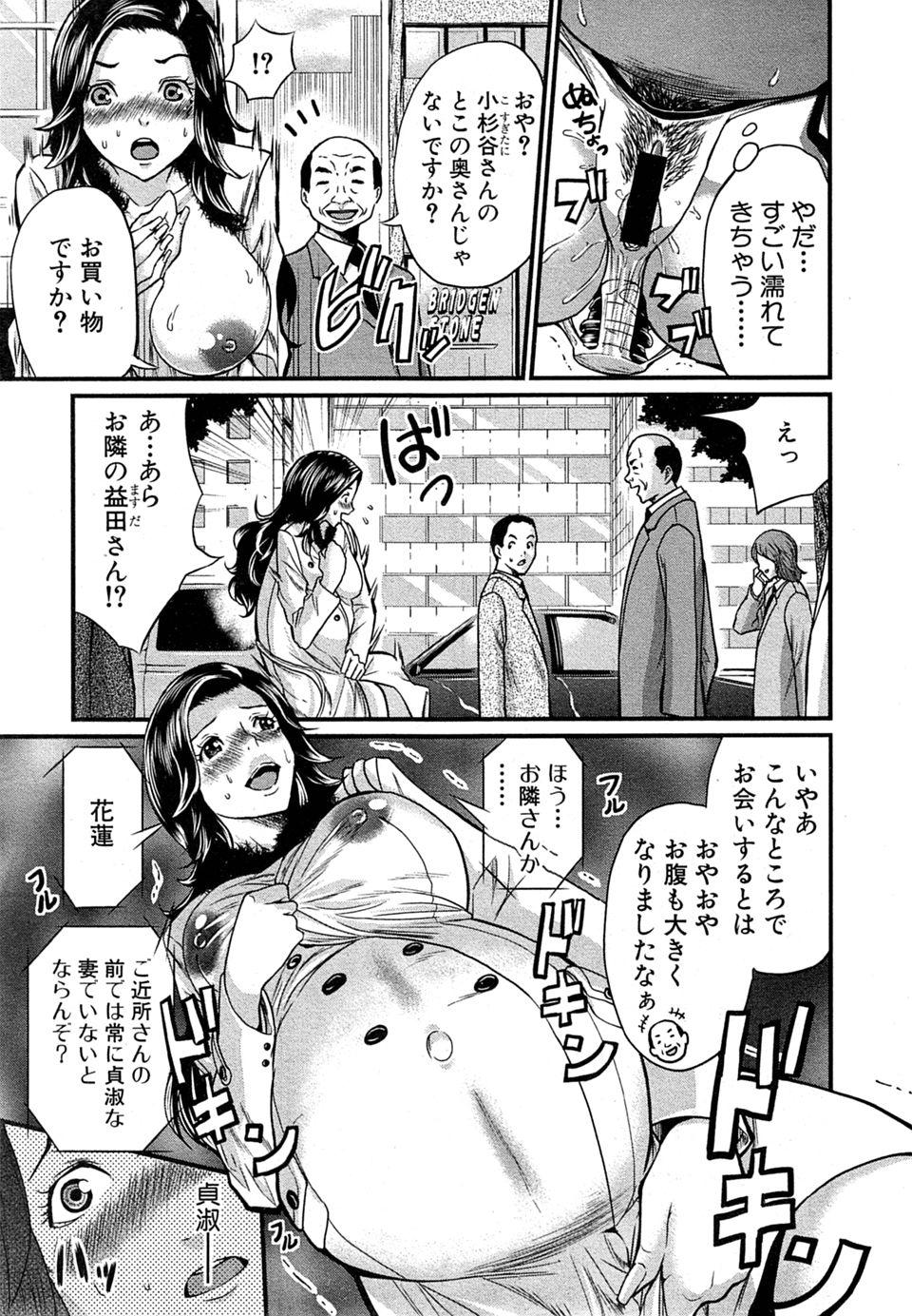 【エロ漫画・エロ同人】巨乳妊婦の妻を調教しまくる旦那www (5)