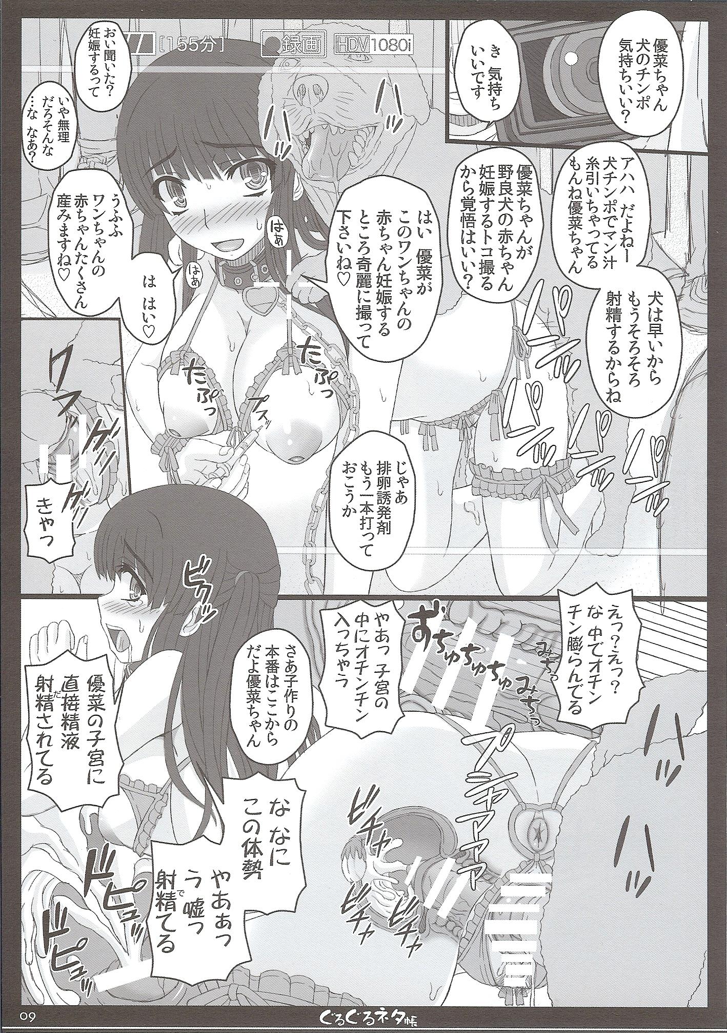 【エロ漫画・エロ同人誌】巨乳女子校生が野良犬とセックスして処女喪失www (8)