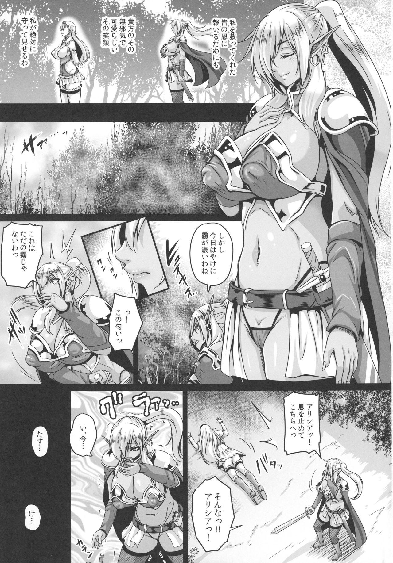 【エロ漫画・エロ同人誌】陥没乳首の巨乳エルフが魔族に拘束されて陵辱されまくりンゴwww (5)