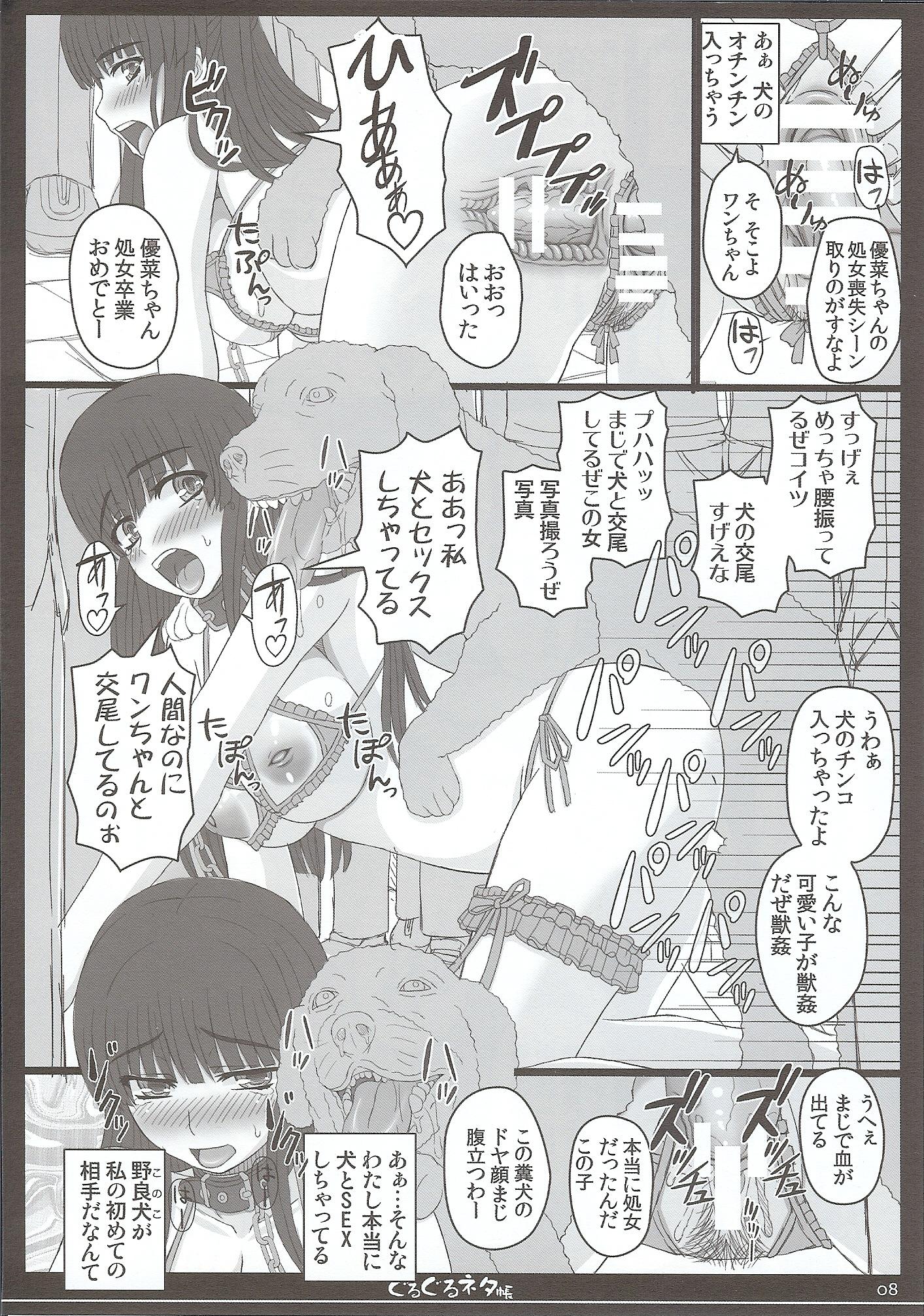 【エロ漫画・エロ同人誌】巨乳女子校生が野良犬とセックスして処女喪失www (7)