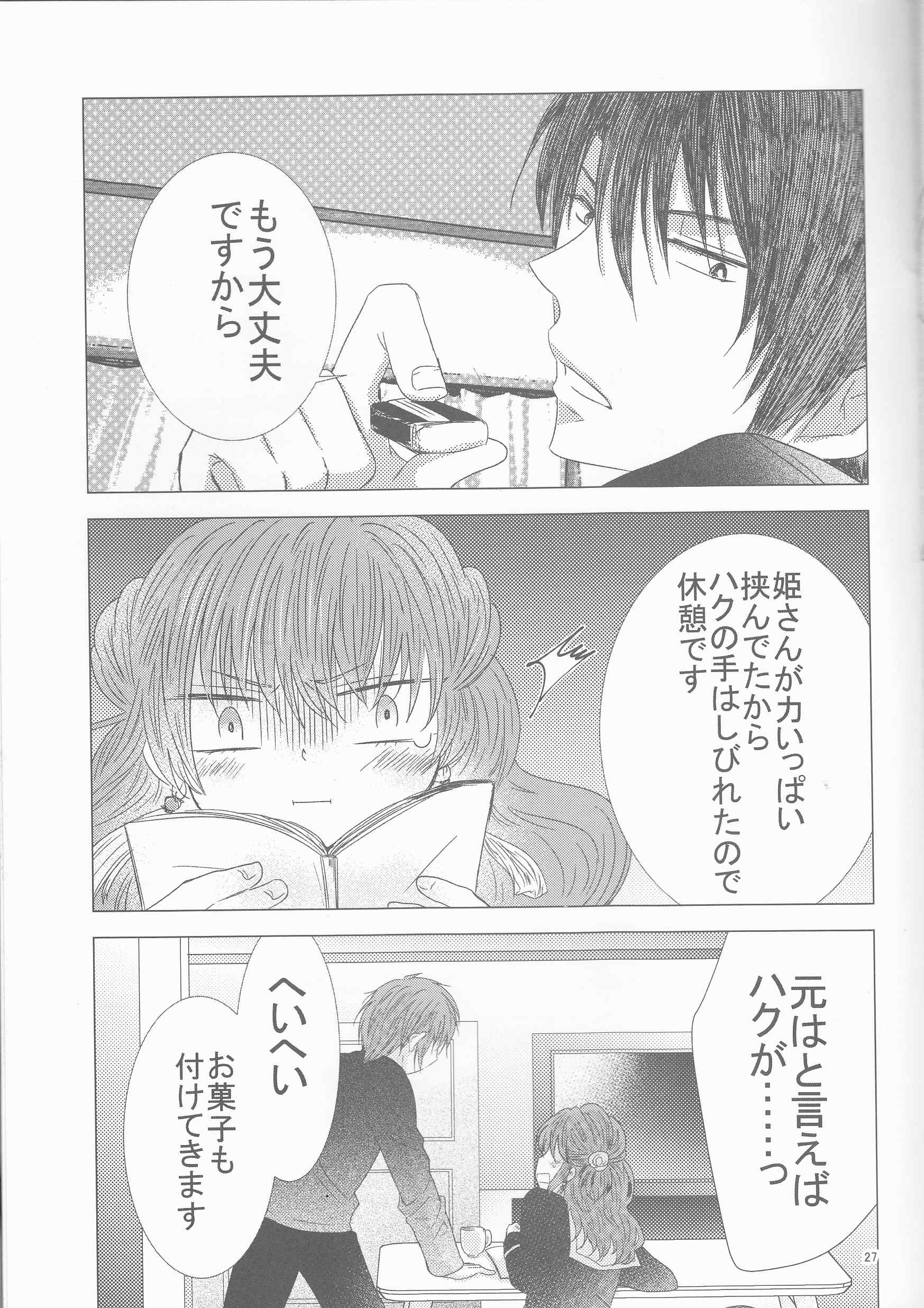 教えて STUDY (暁のヨナ) (27)