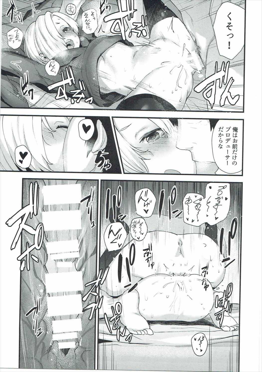 【モバマス エロ漫画・エロ同人】ロリな白坂小梅が海外に行ってしばらく会えなくなるから入念にエッチしますたwロリマンを舐めまくり連続中出しセックスで思い出を刻むwww (22)