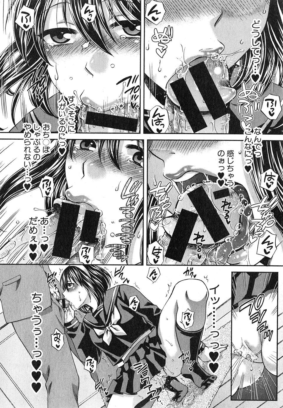 【エロ漫画・エロ同人誌】口が性感帯になっちゃった女子校生の妹がお兄ちゃんのちんこすぐ咥えたがるwww (10)
