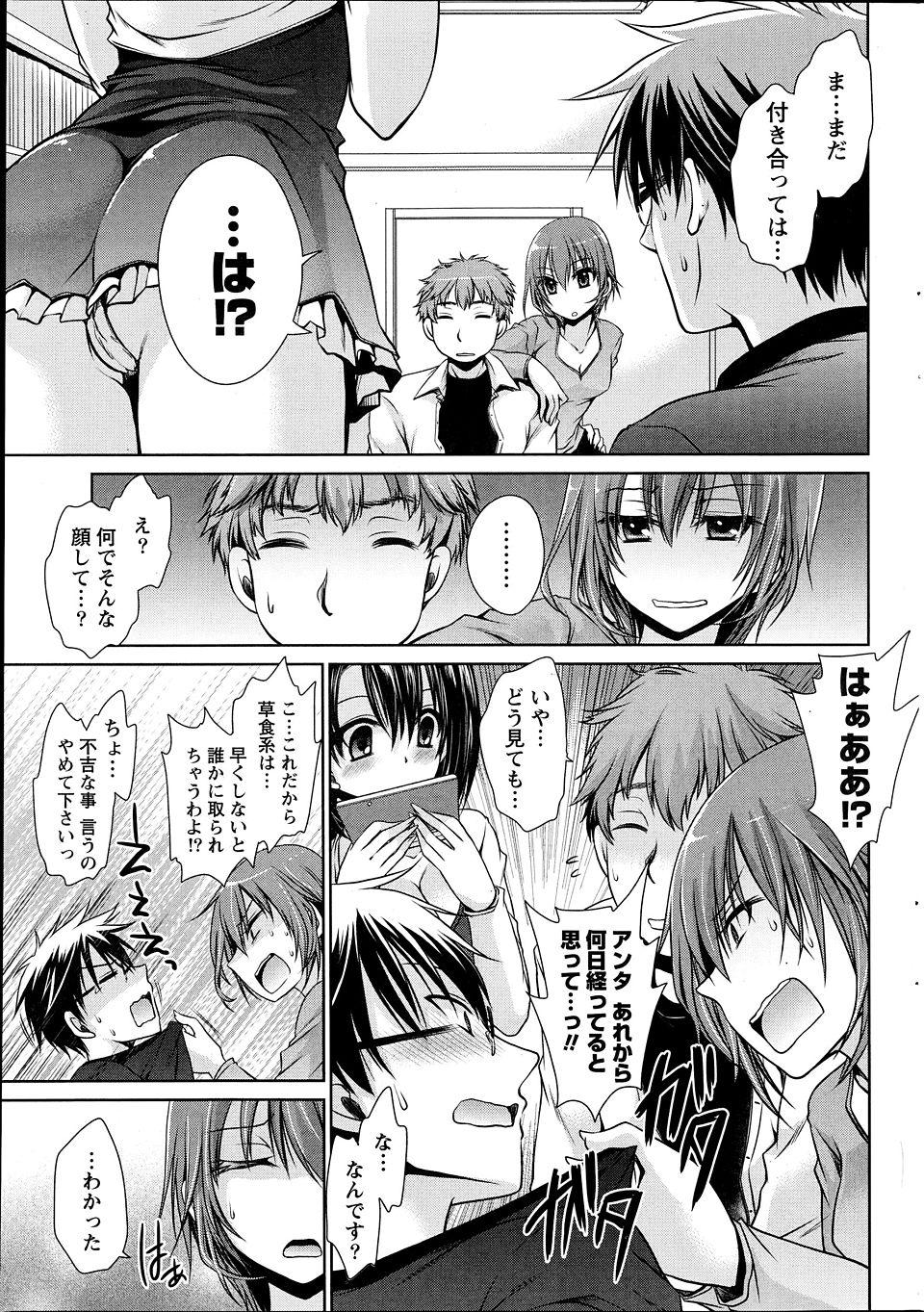 【エロ漫画・エロ同人】好きだった巨乳娘と付き合うようになってドキドキ初エッチwww (5)