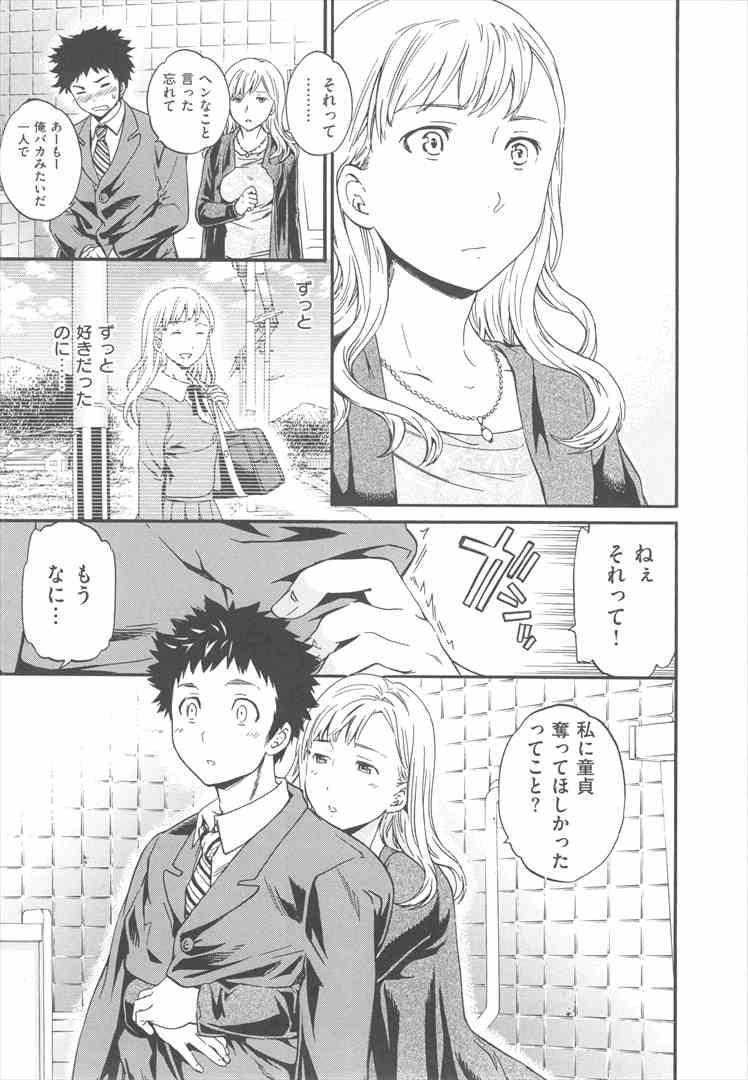 【エロ漫画・エロ同人】ちっぱい彼女がヤキモチ焼くとエッチの時反応がいいw盛り上がって中出しセックスしちゃってるけどwww (157)