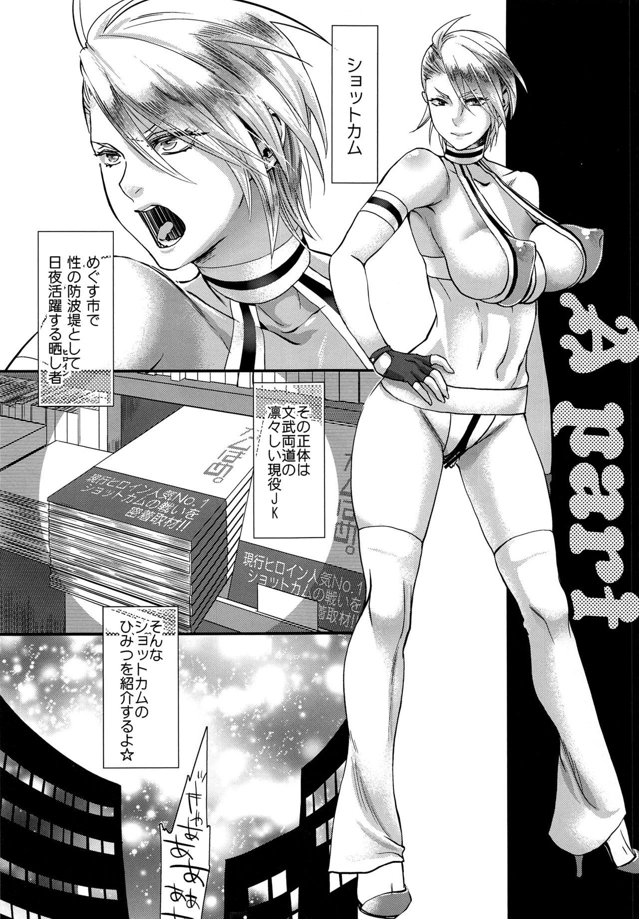 【エロ漫画・エロ同人】巨乳ヒロインが性獣と戦ってソッコー犯されてるwレイプされてるのを配信されて種付けセックスされちゃったwww (4)
