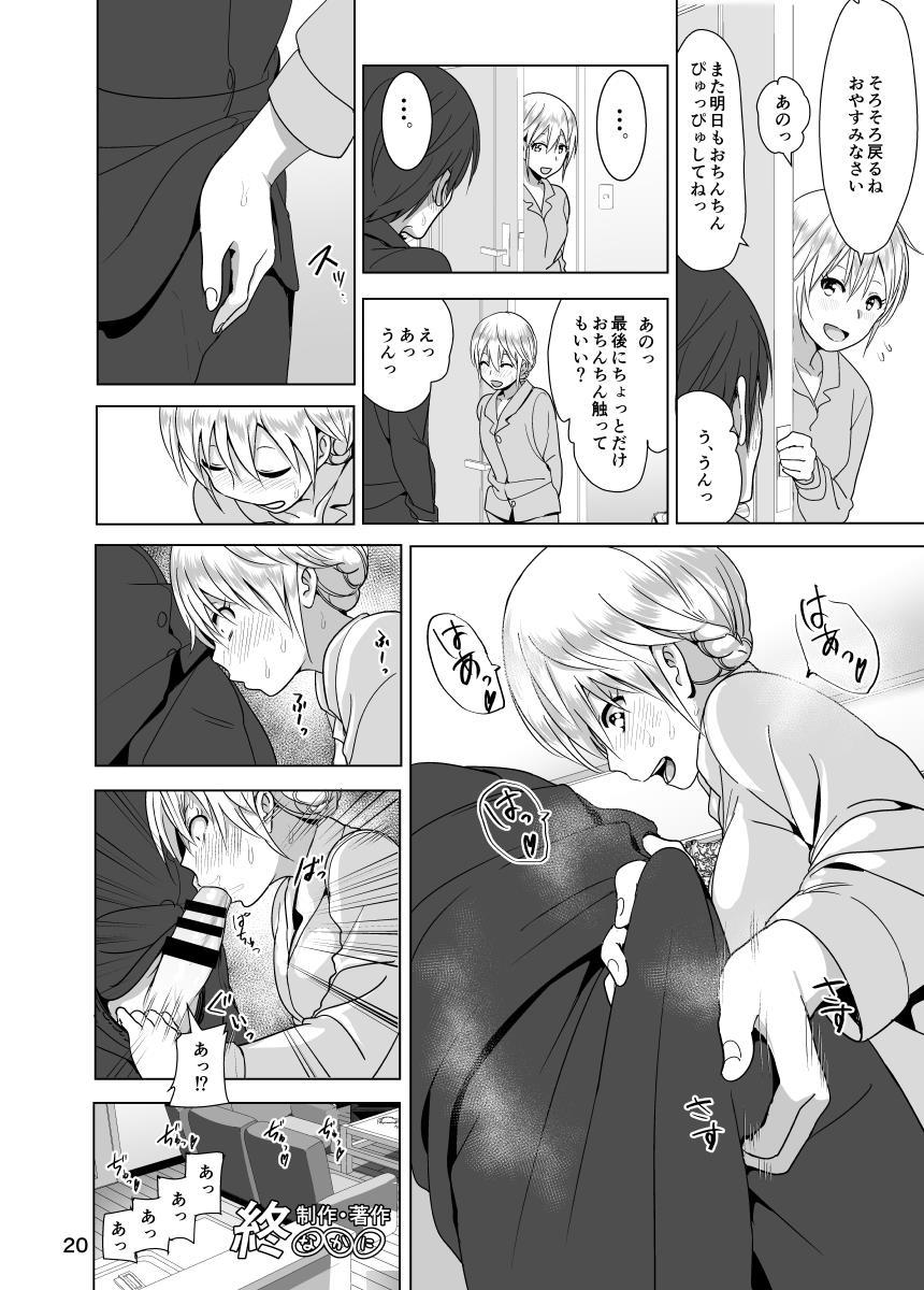 【エロ漫画・エロ同人】巨乳の妹がおっぱい丸出しで家中歩いてて触っていいって言ってるwマンコ弄っても何も言わないしチンコ舐めたいって言うし告られたから近親相姦セックスしちゃったwww2 (21)