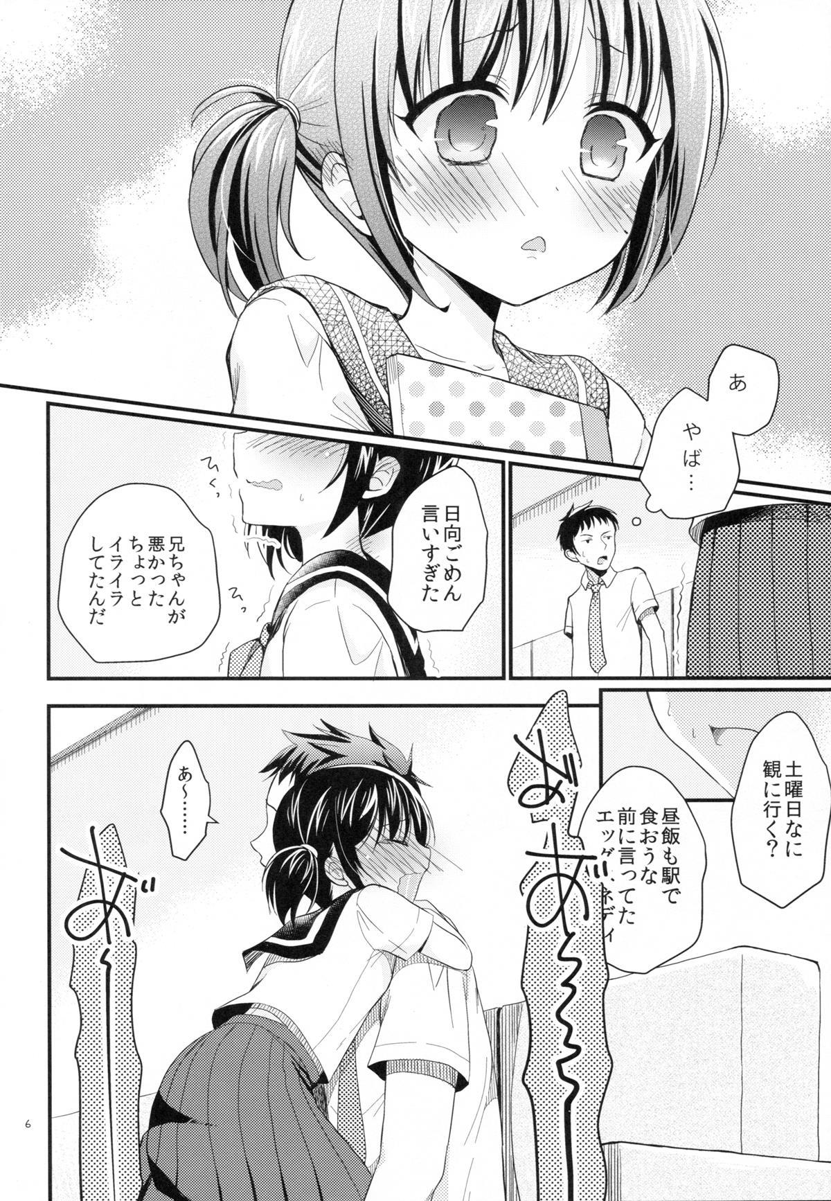 【エロ漫画・エロ同人誌】ロリJCの妹が密着してくるからムラムラしてきちゃってエッチしますたwww (6)